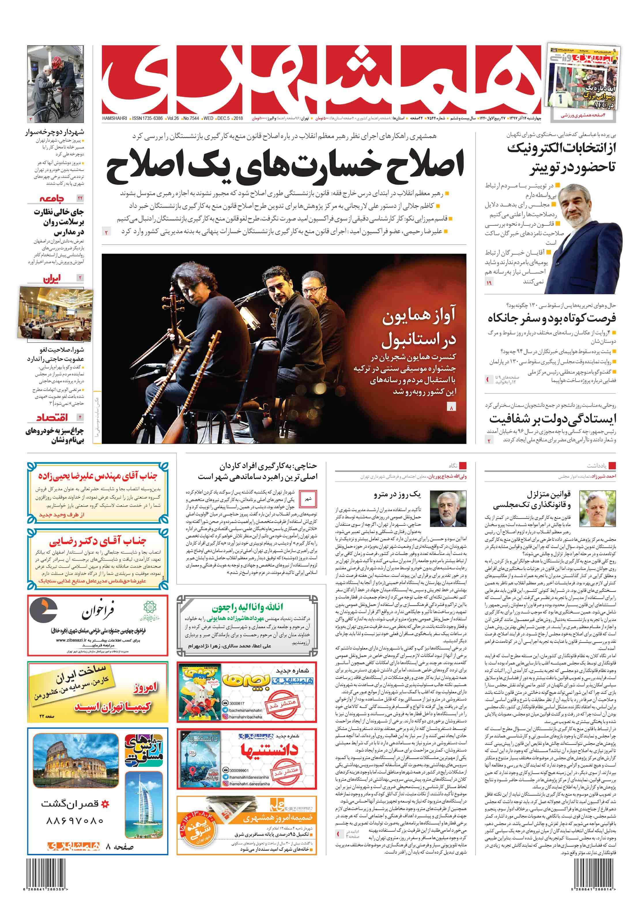 صفحه اول چهارشنبه 14 آذر 1397