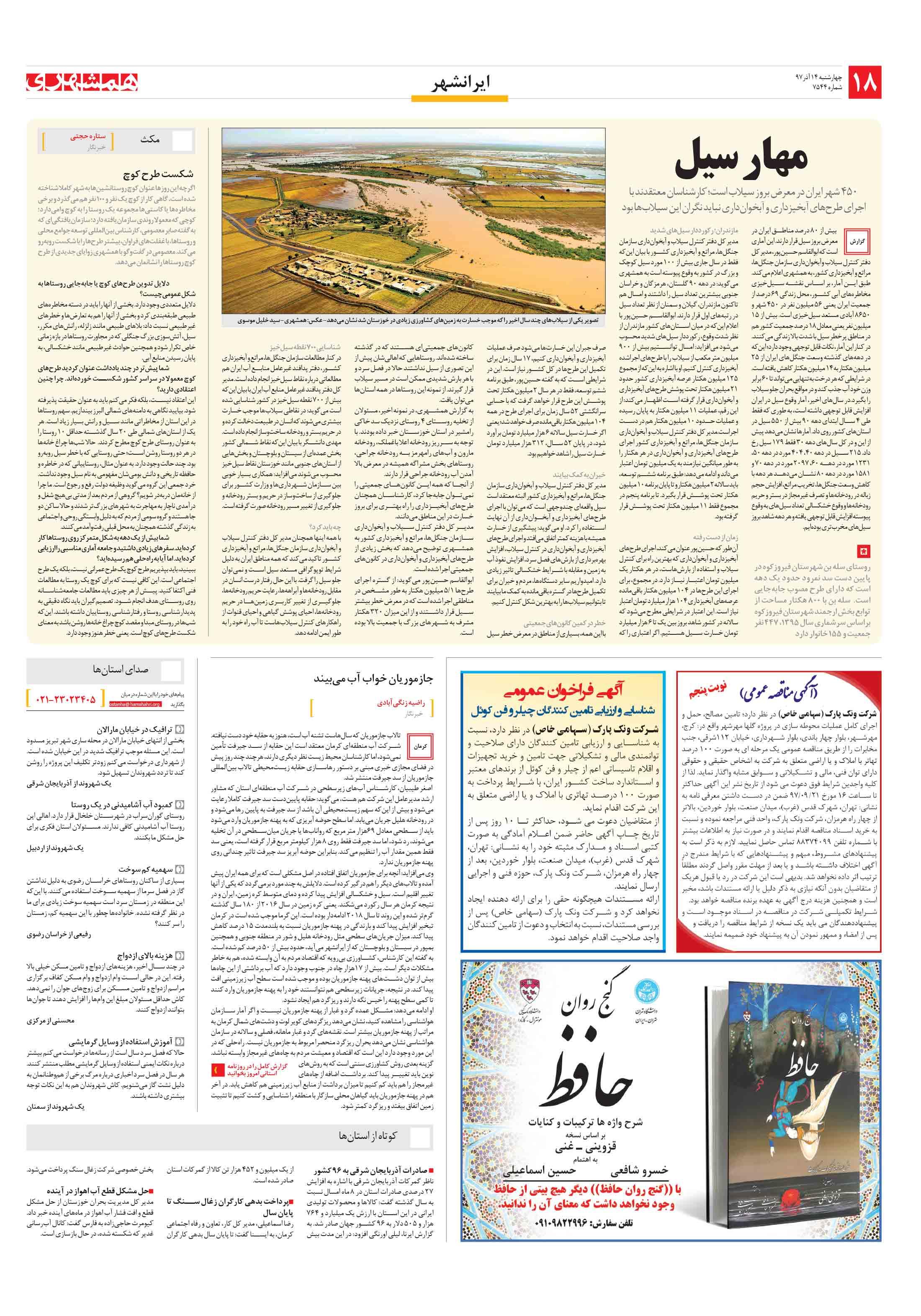 ایرانشهر