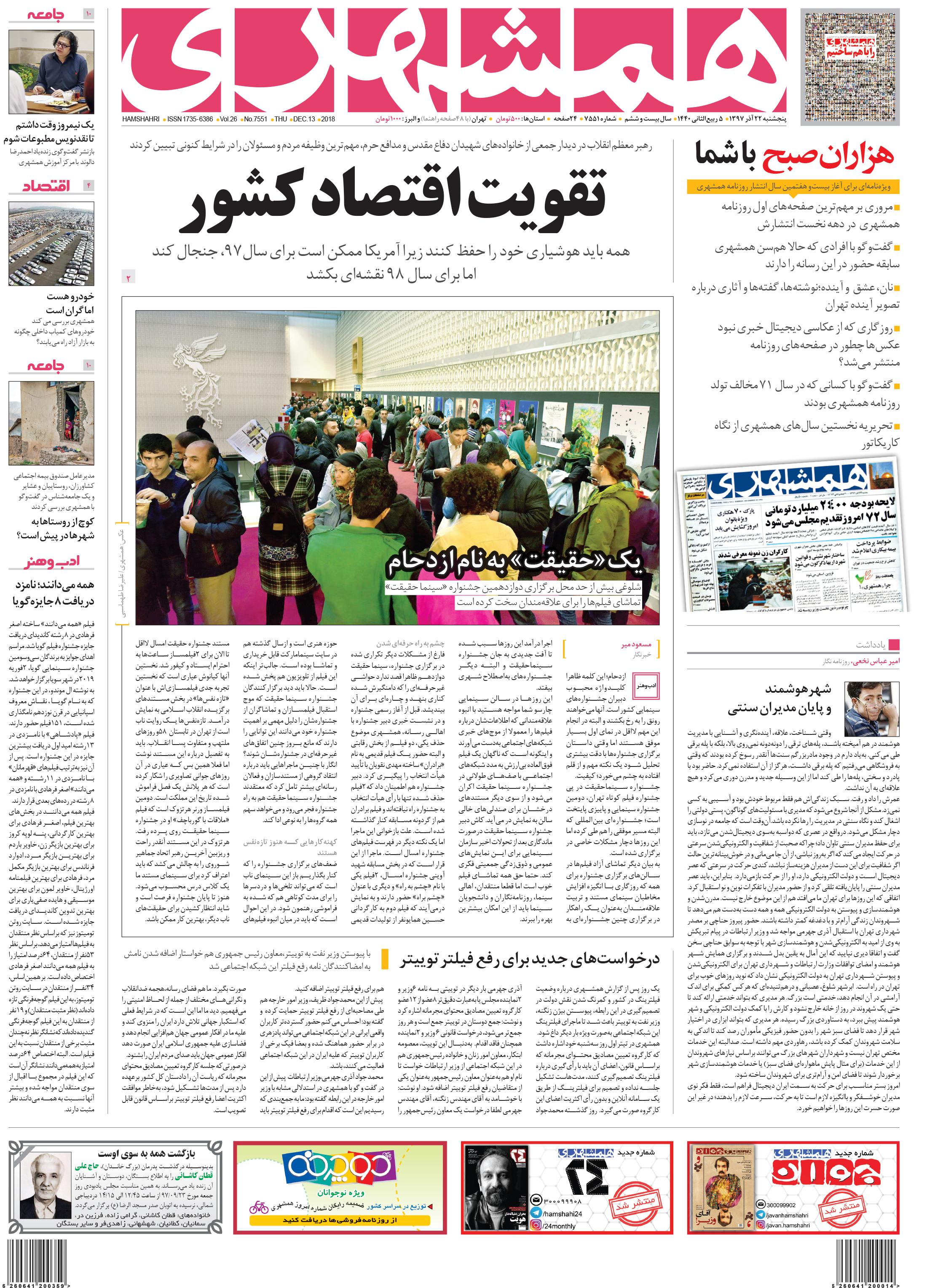 صفحه اول پنجشنبه 22 آذر 1397