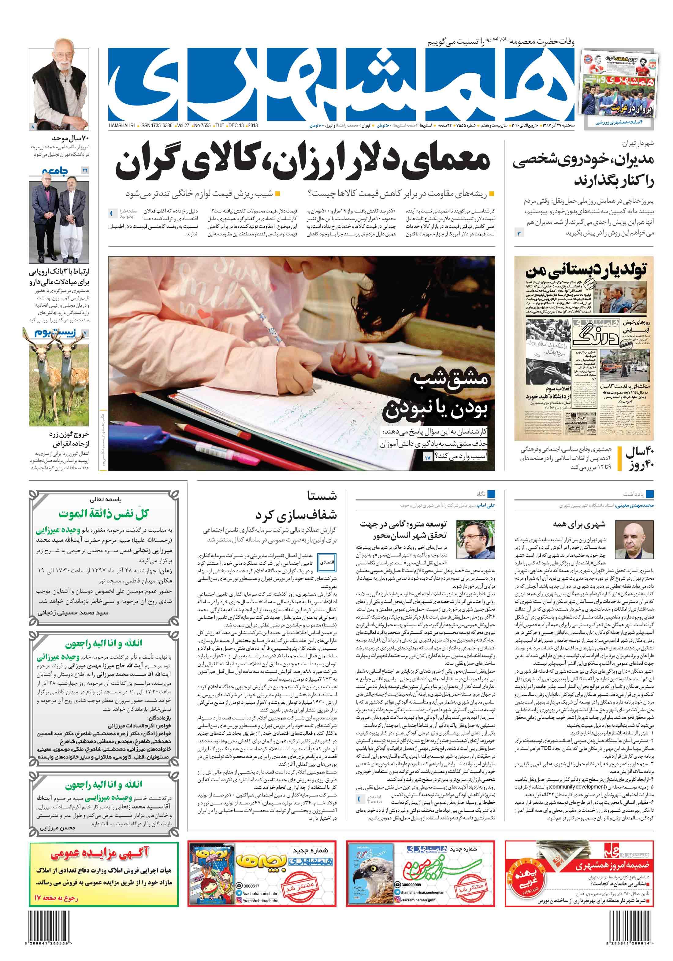 صفحه اول سهشنبه 27 آذر 1397
