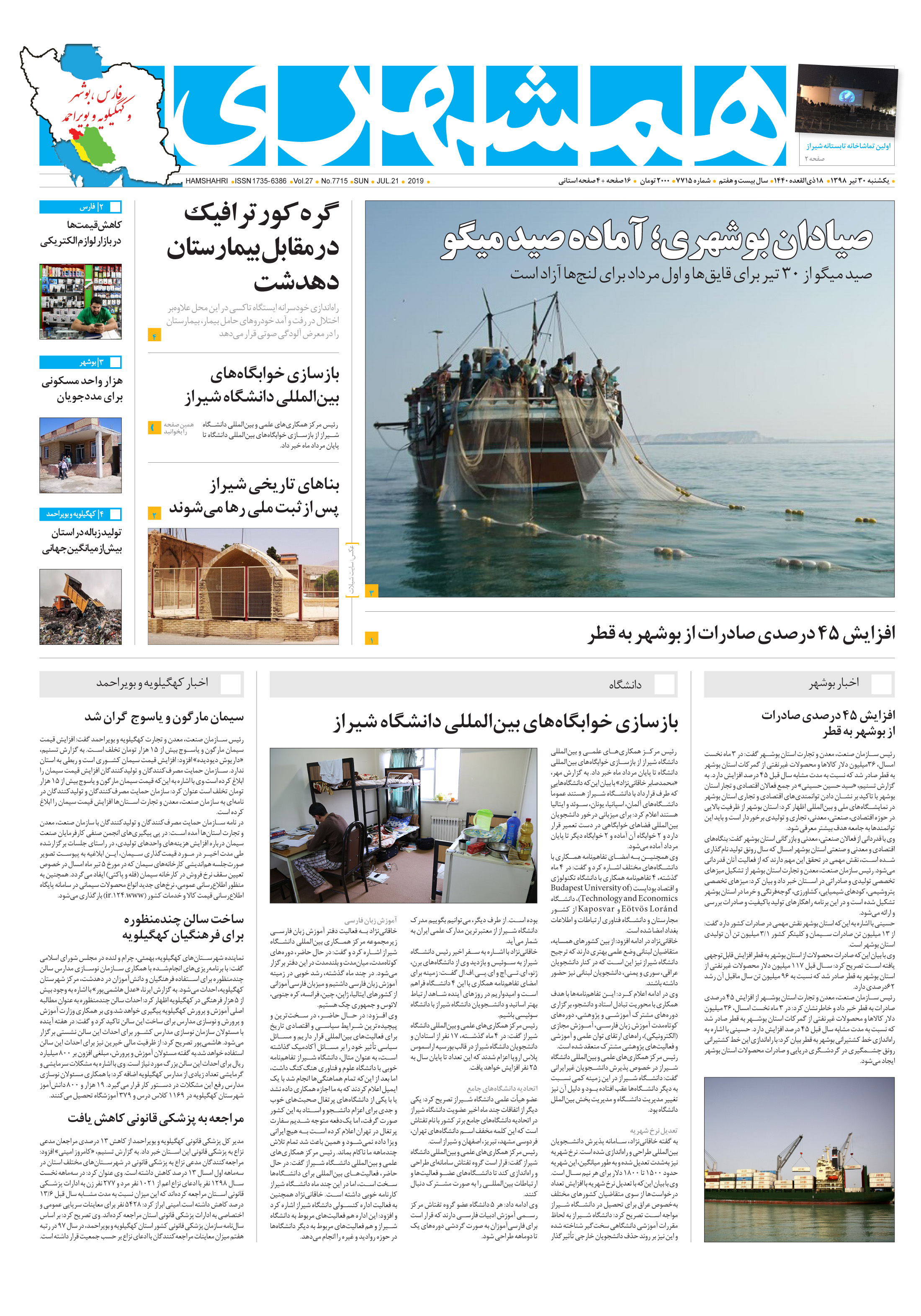 فارس، بوشهر، کهکیلویه و بویر احمد