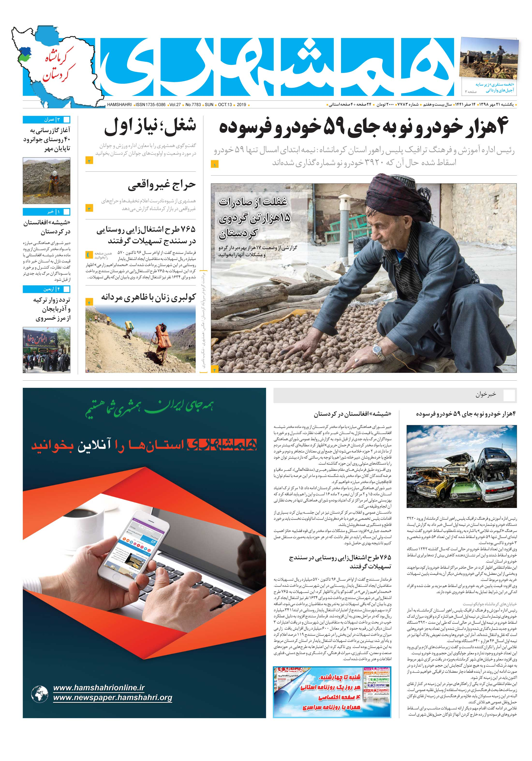 کرمانشاه، کردستان