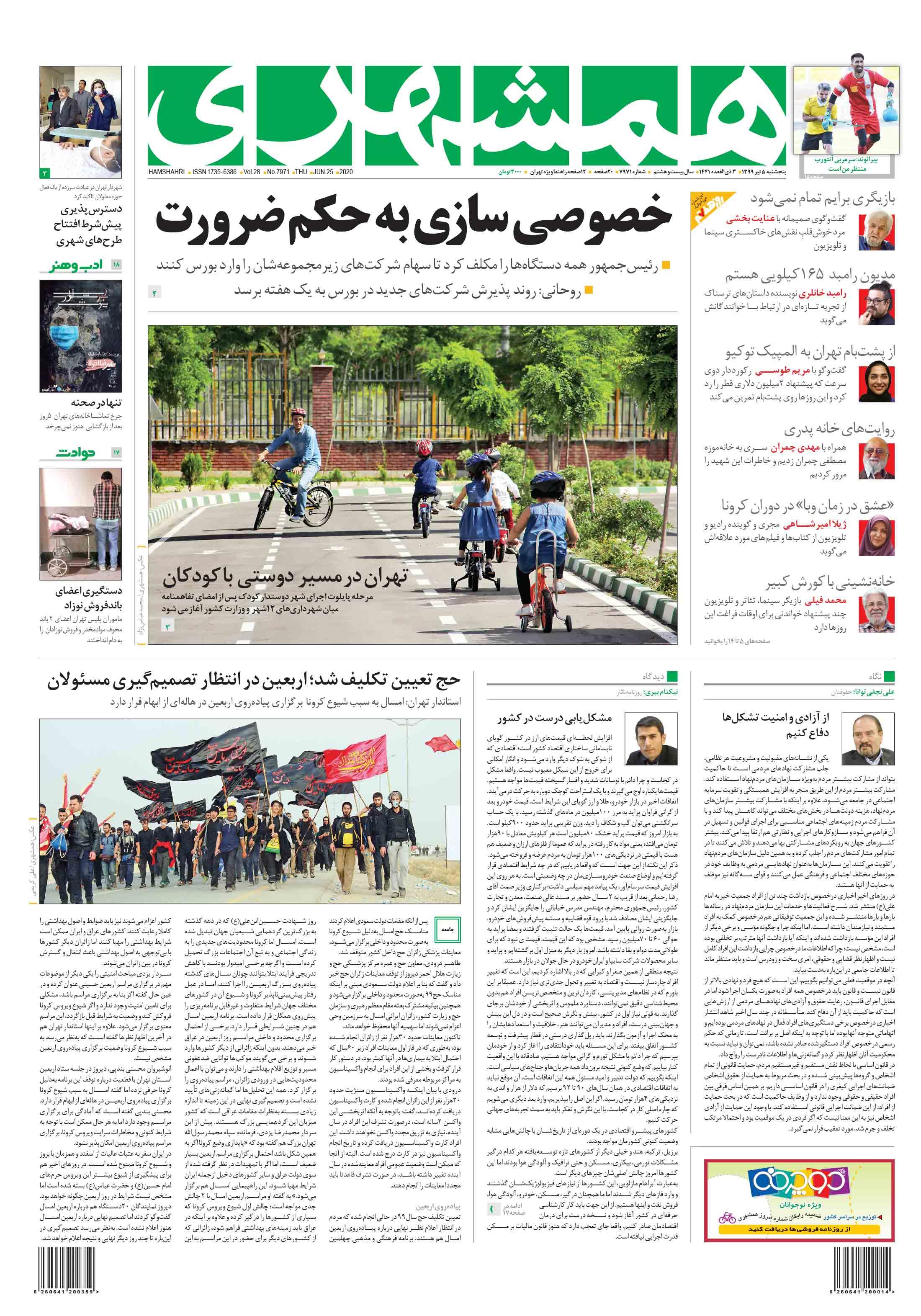 صفحه اول پنجشنبه 5 تیر 1399