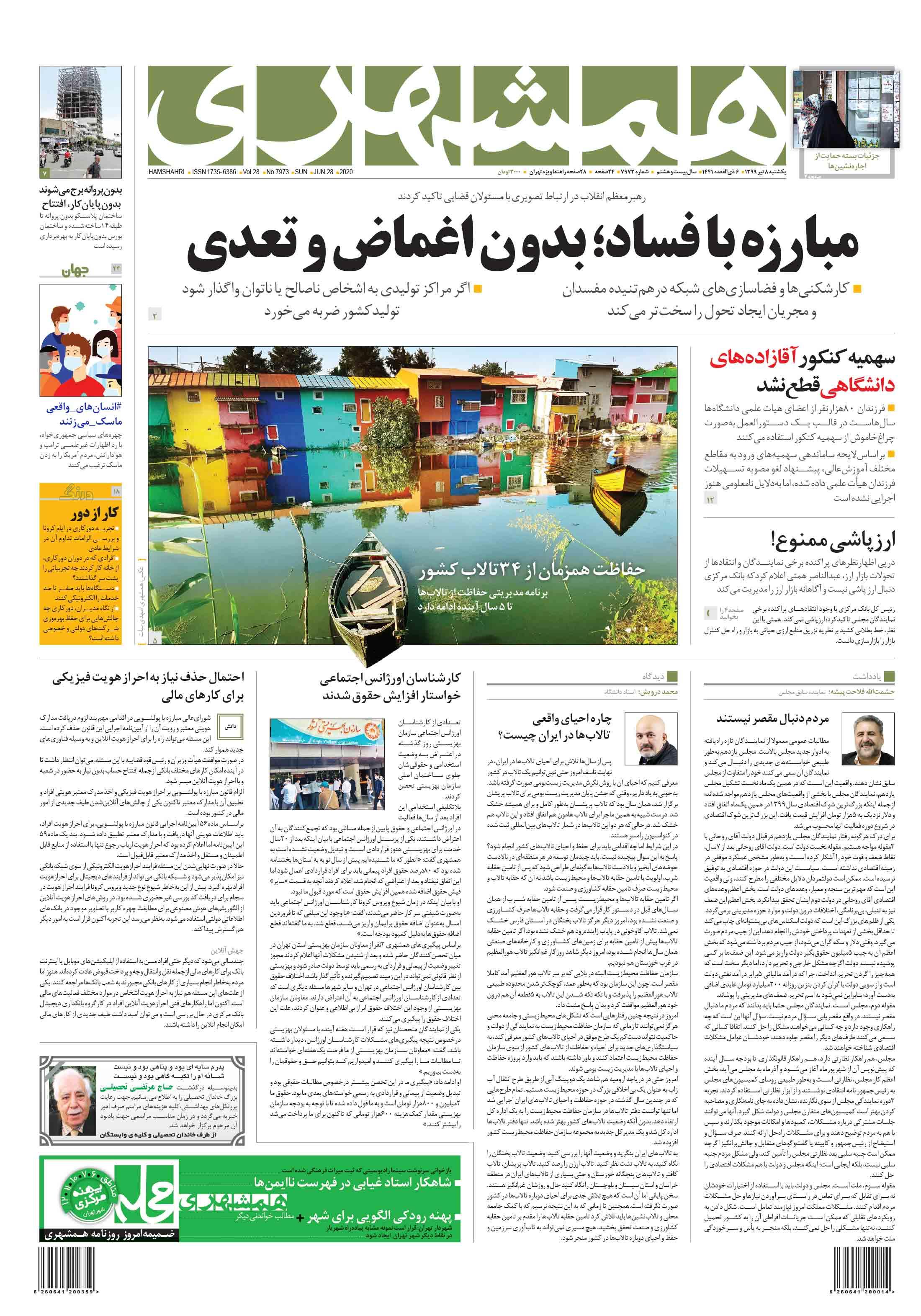 صفحه اول یکشنبه 8 تیر 1399