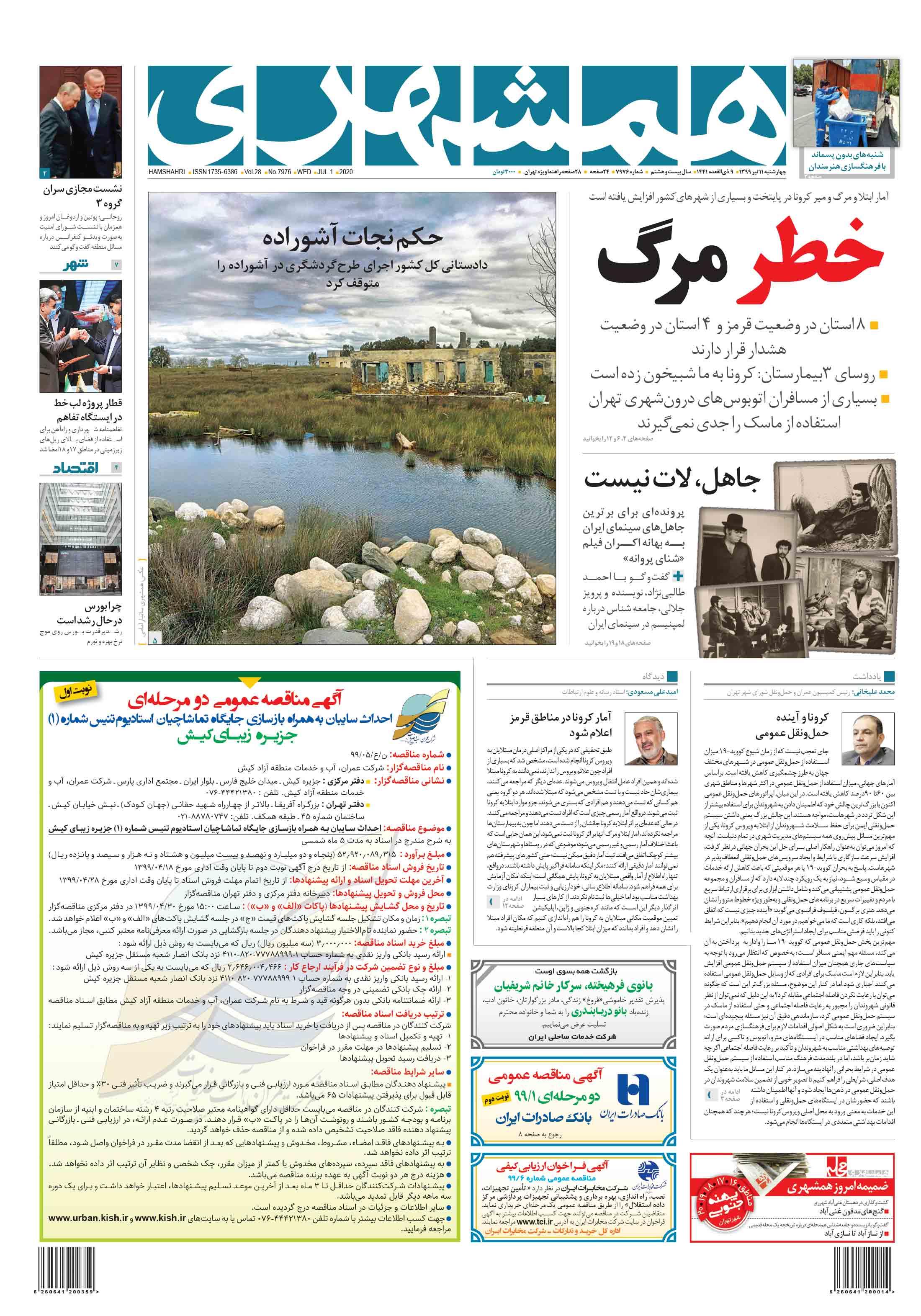 صفحه اول چهارشنبه 11 تیر 1399