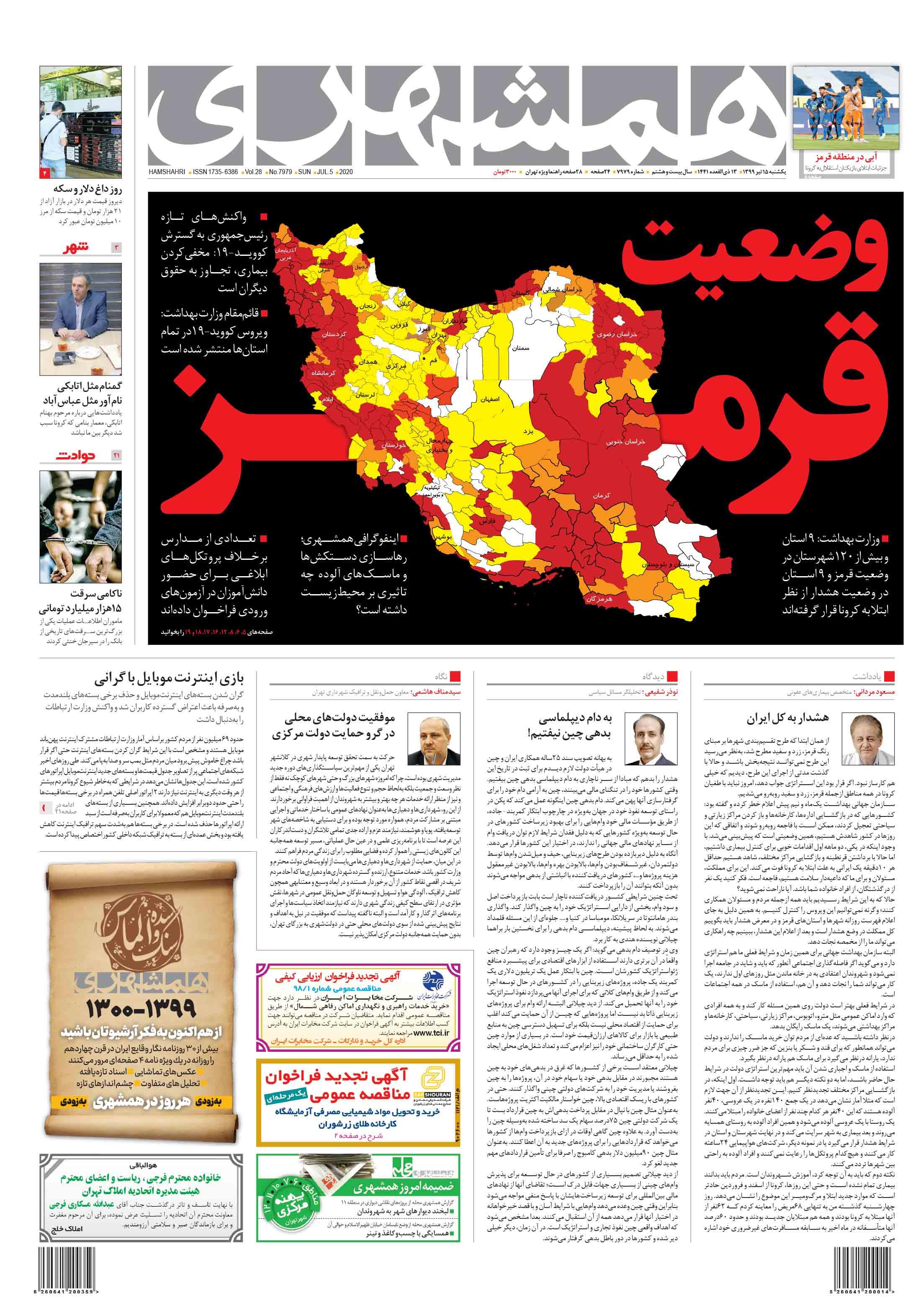 صفحه اول یکشنبه 15 تیر 1399