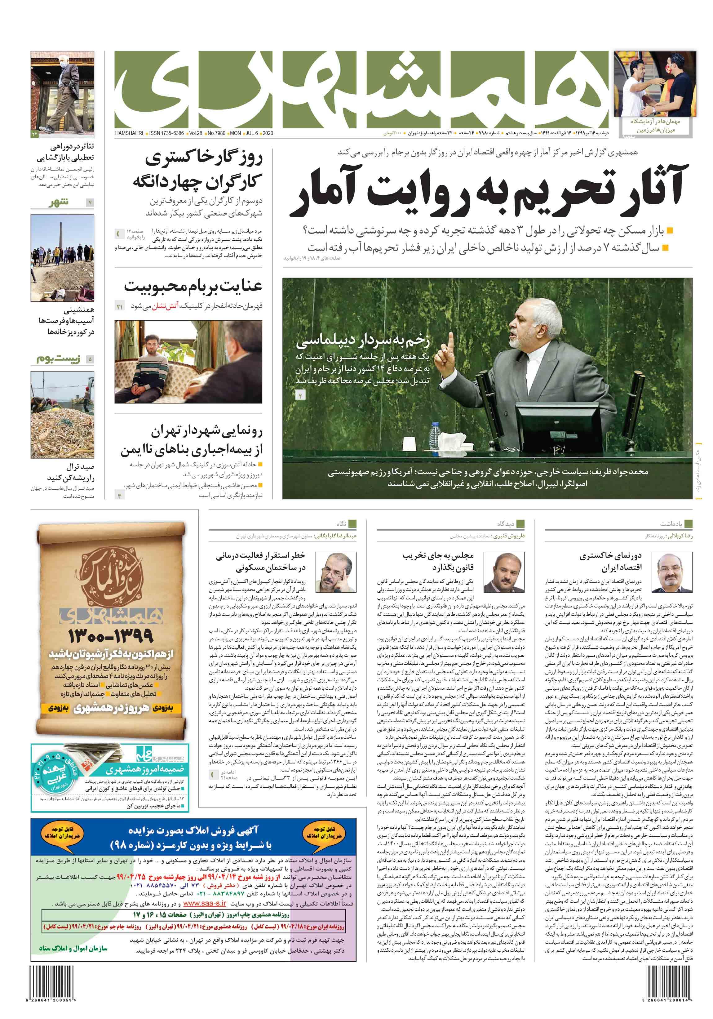 صفحه اول دوشنبه 16 تیر 1399