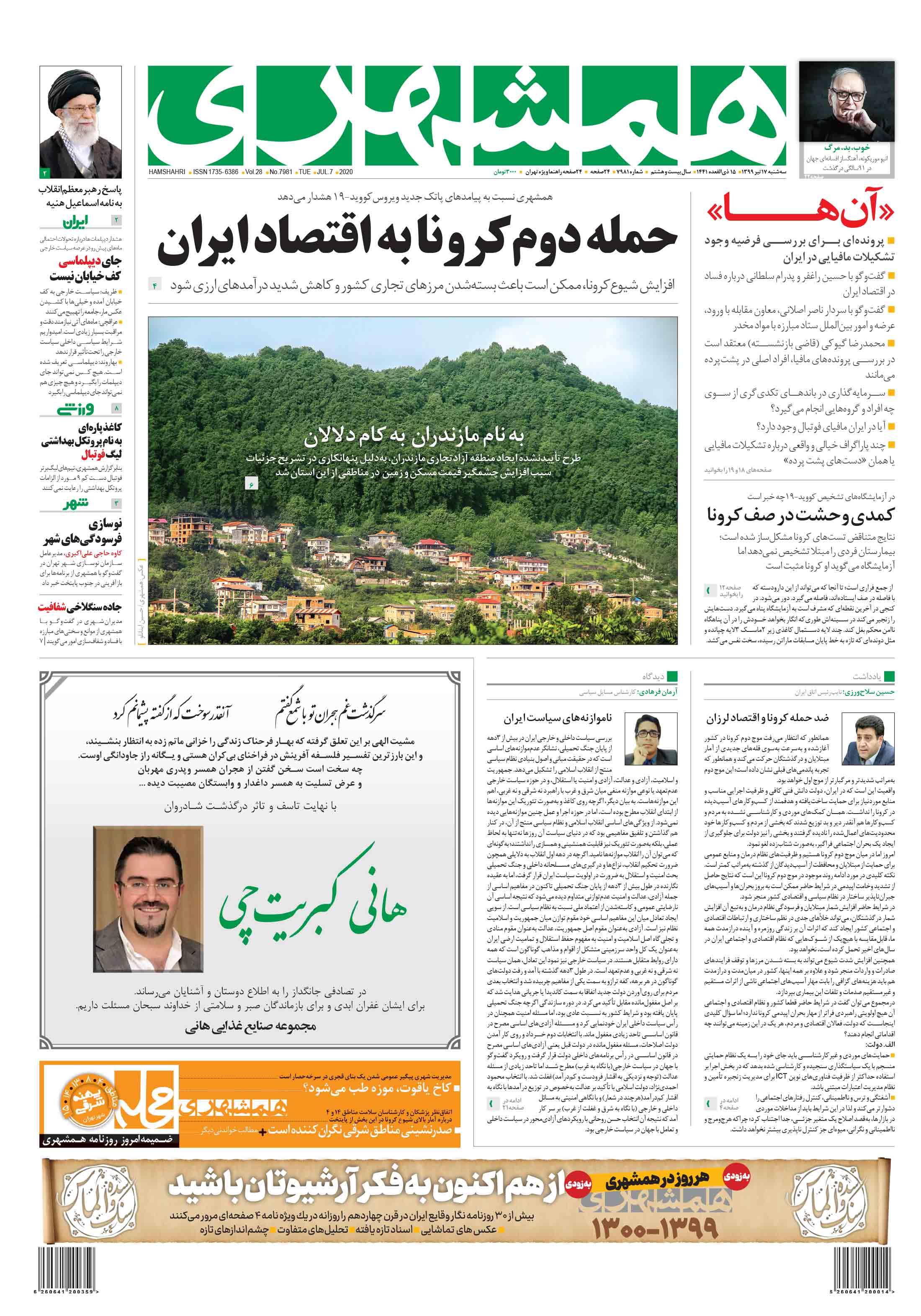 صفحه اول سهشنبه 17 تیر 1399