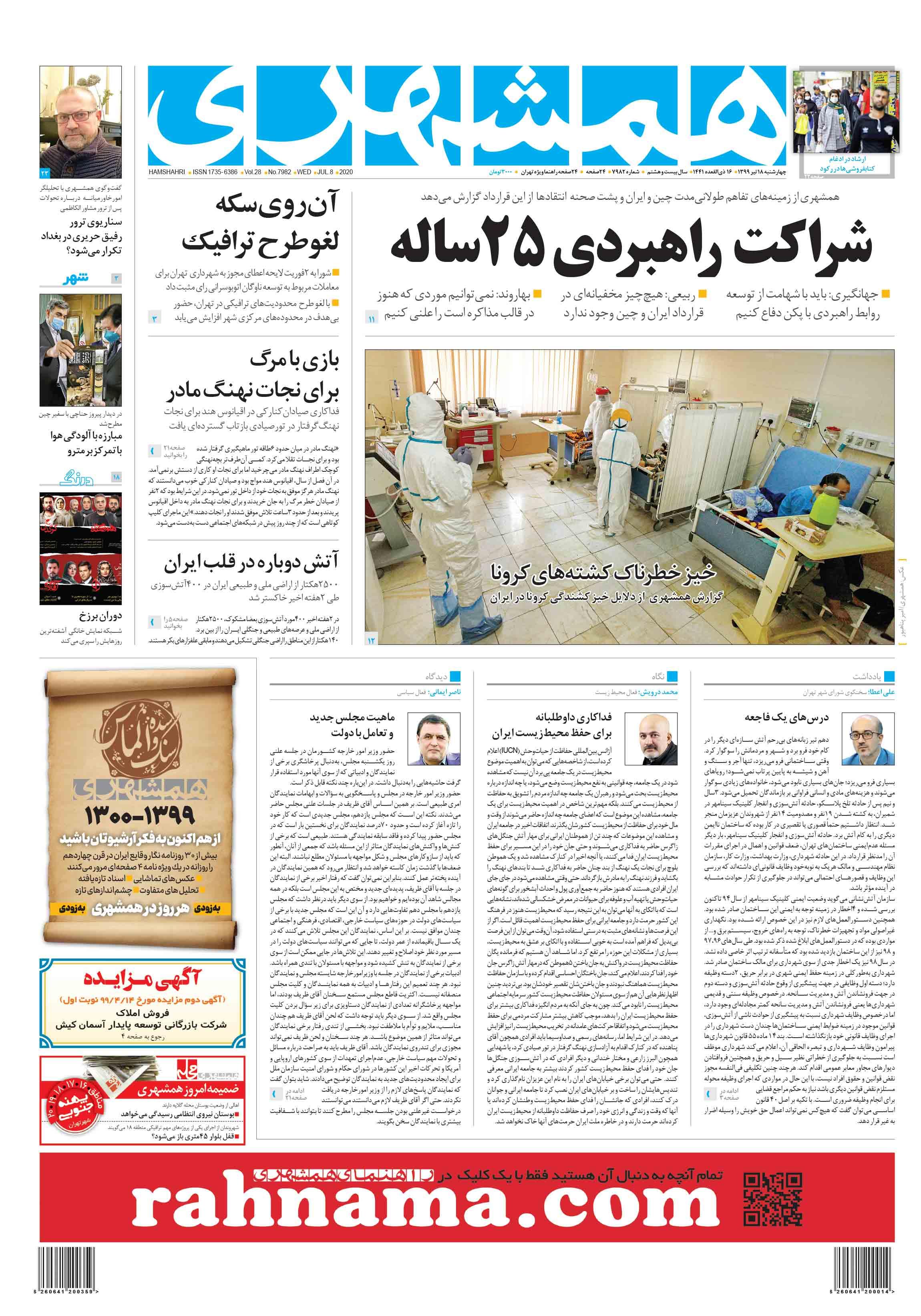 صفحه اول چهارشنبه 18 تیر 1399