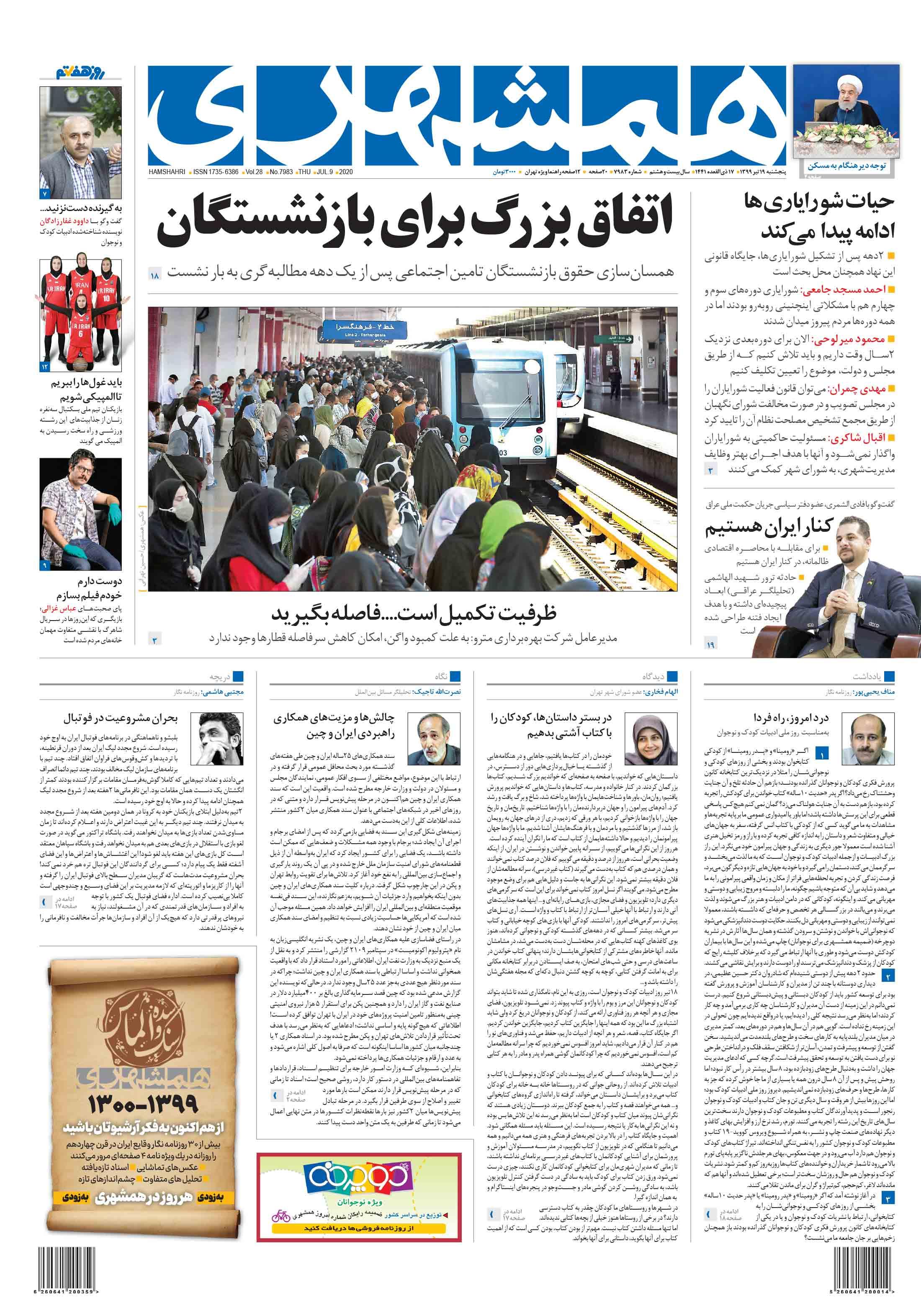 صفحه اول پنج شنبه 19 تیر 1399