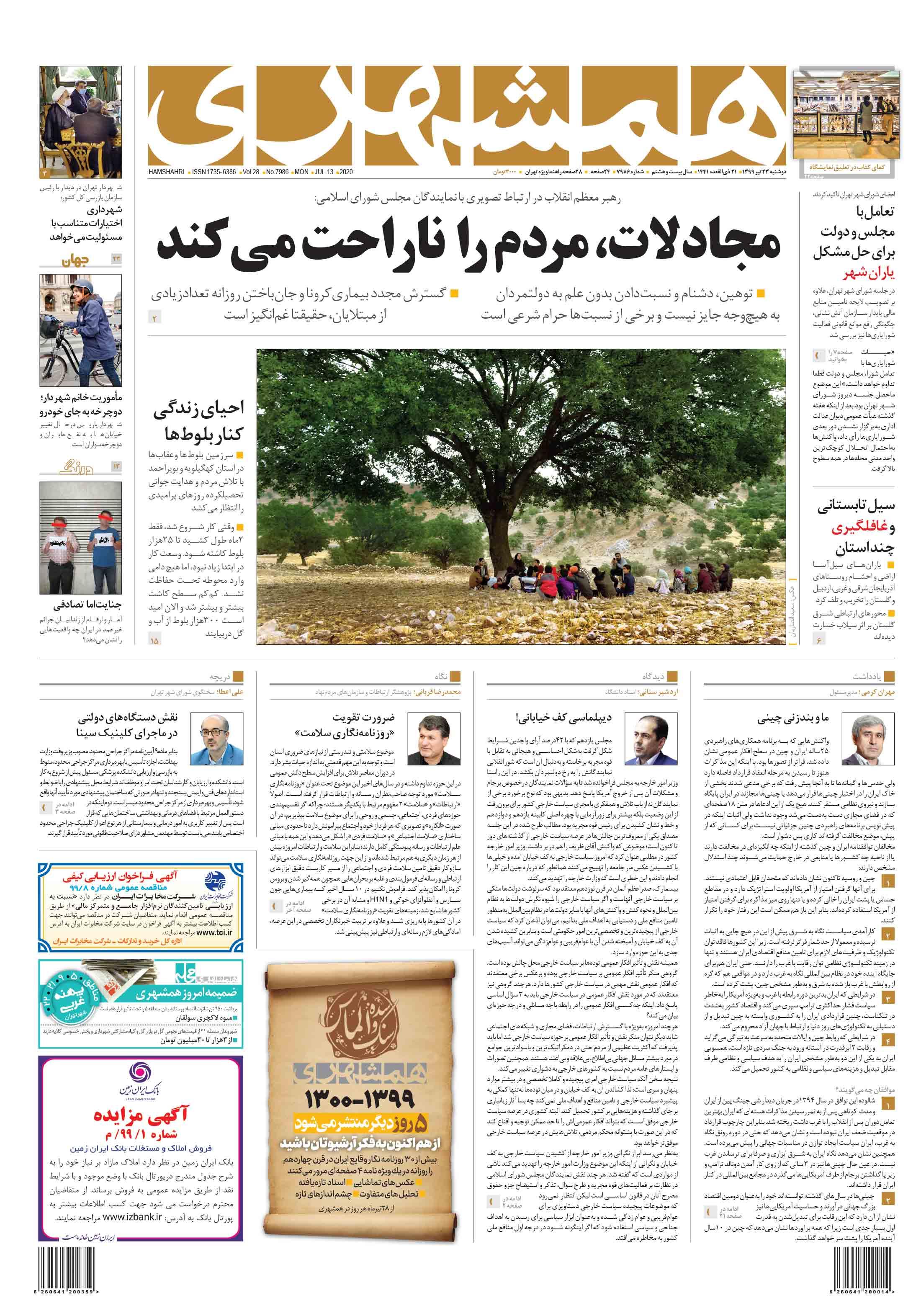 صفحه اول دوشنبه 23 تیر 1399