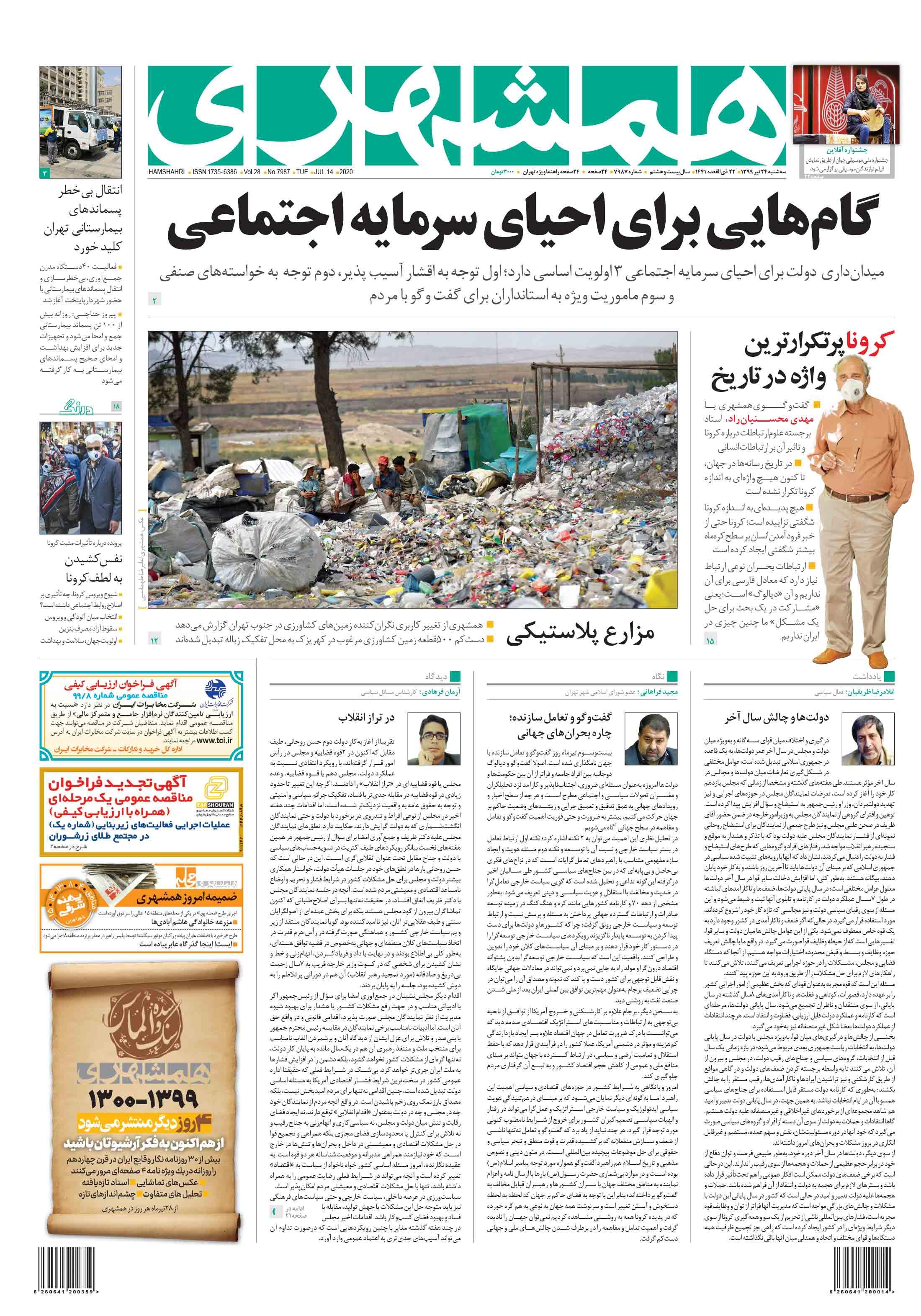 صفحه اول سهشنبه 24 تیر 1399