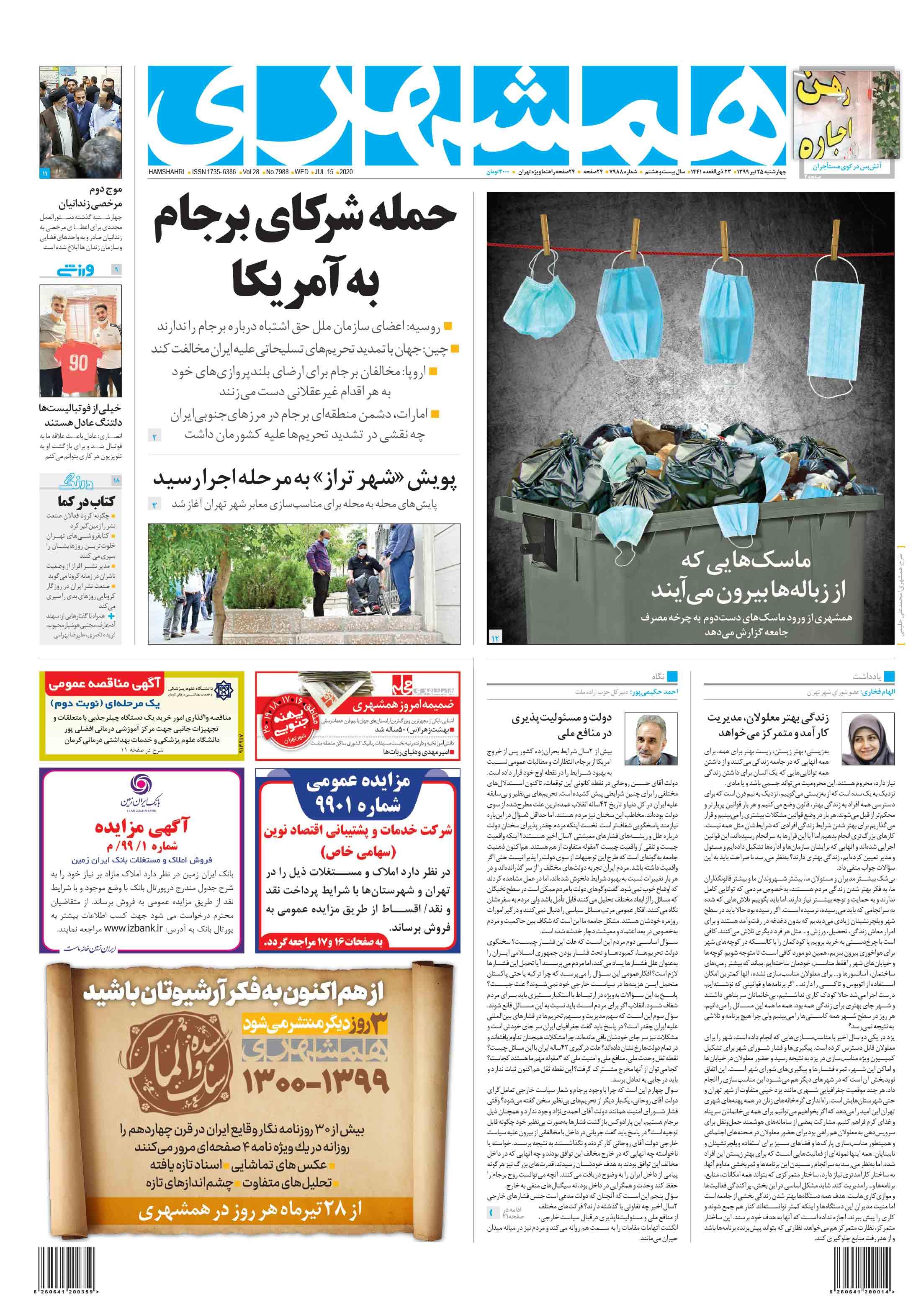 صفحه اول چهارشنبه 25 تیر 1399
