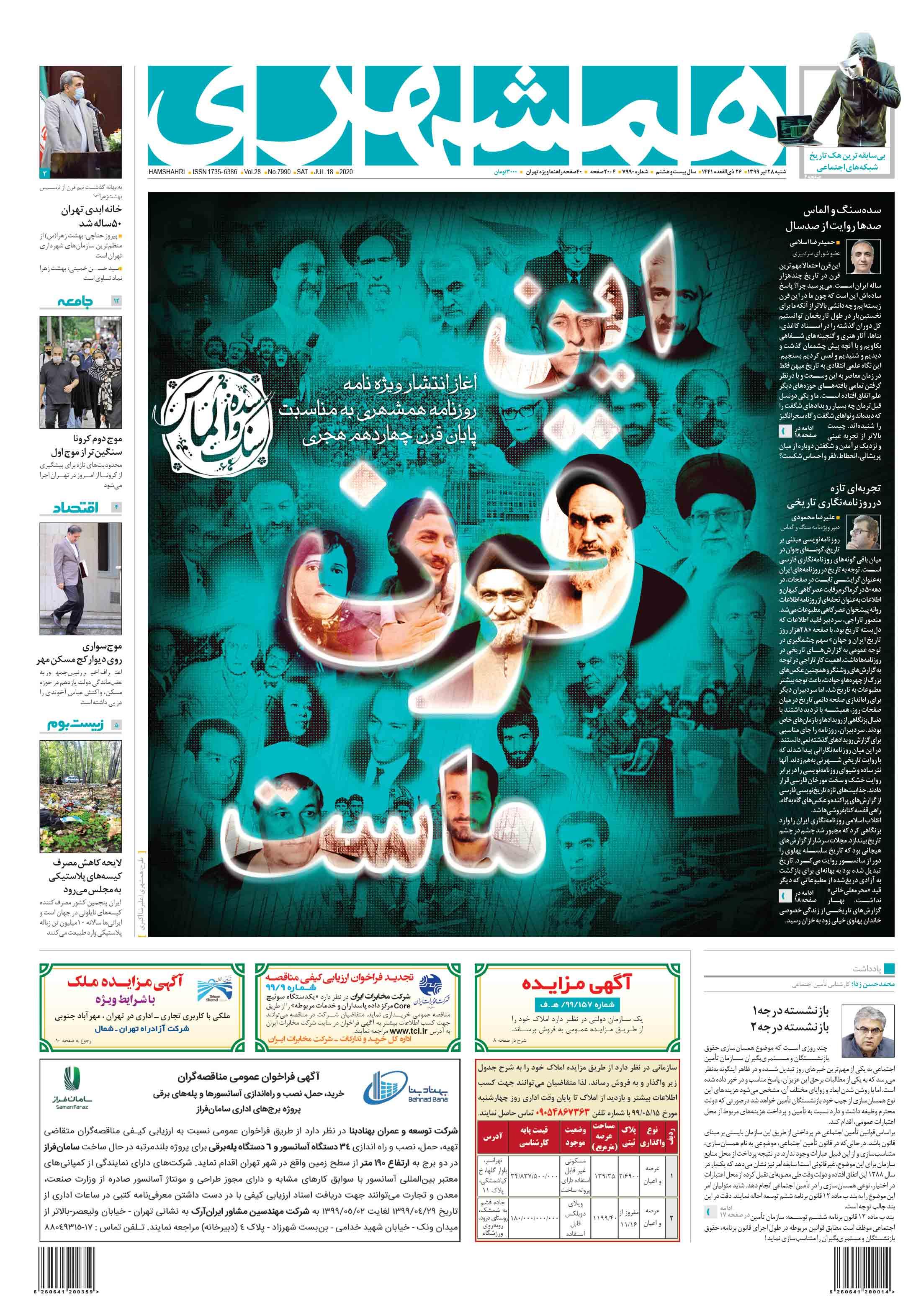 صفحه اول شنبه 28 تیر 1399