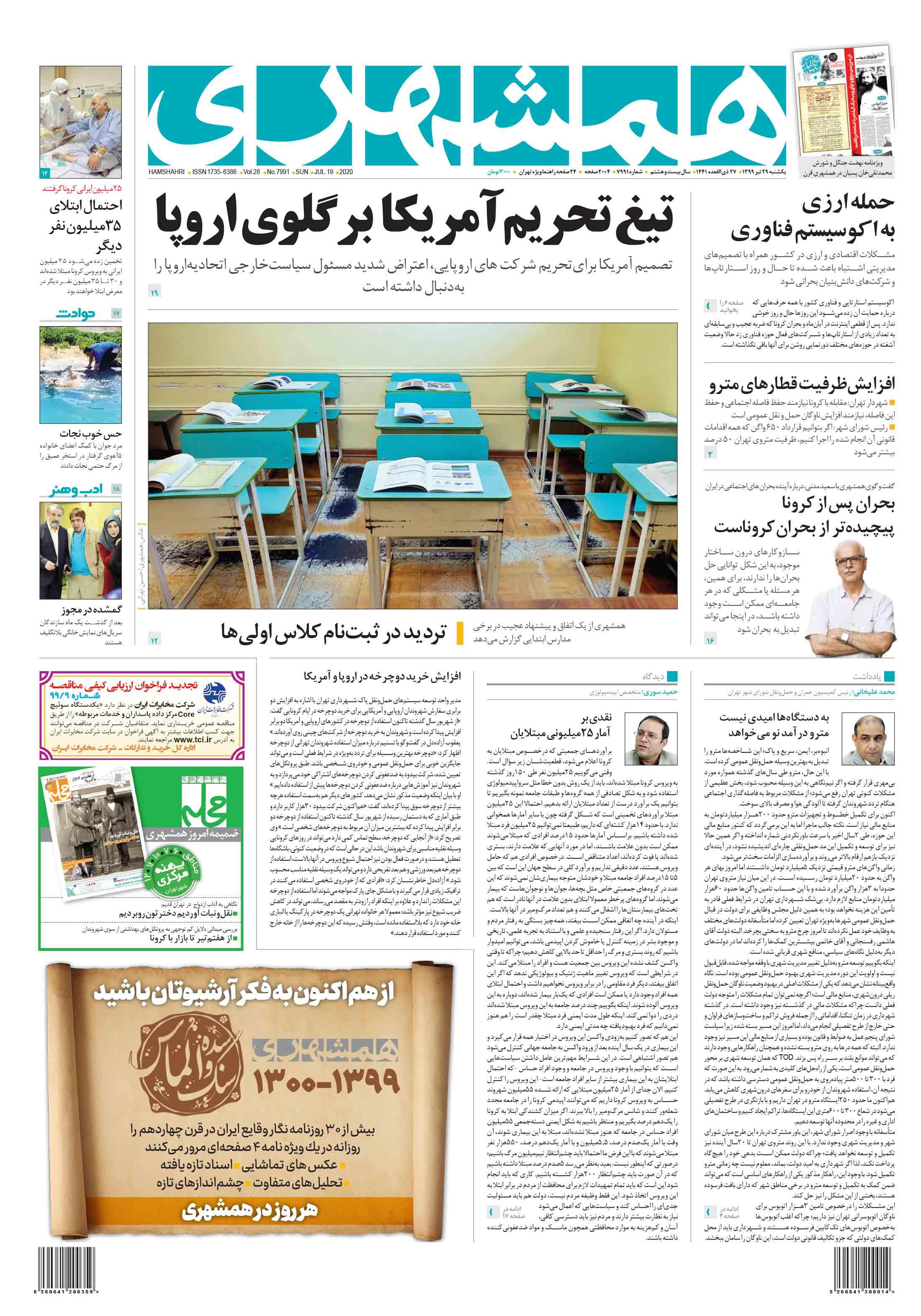 صفحه اول یکشنبه 29 تیر 1399