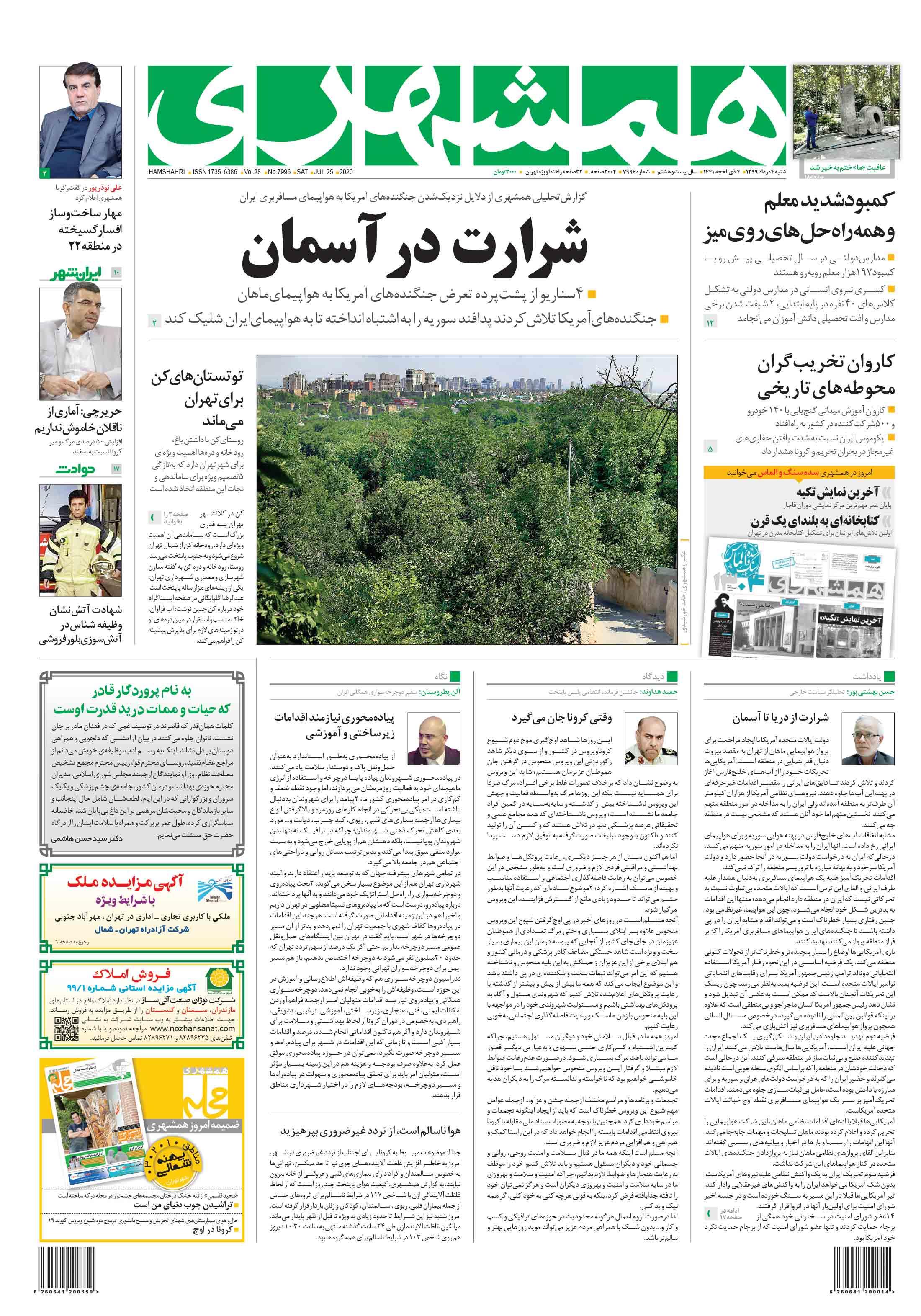 صفحه اول شنبه 4 مرداد 1399