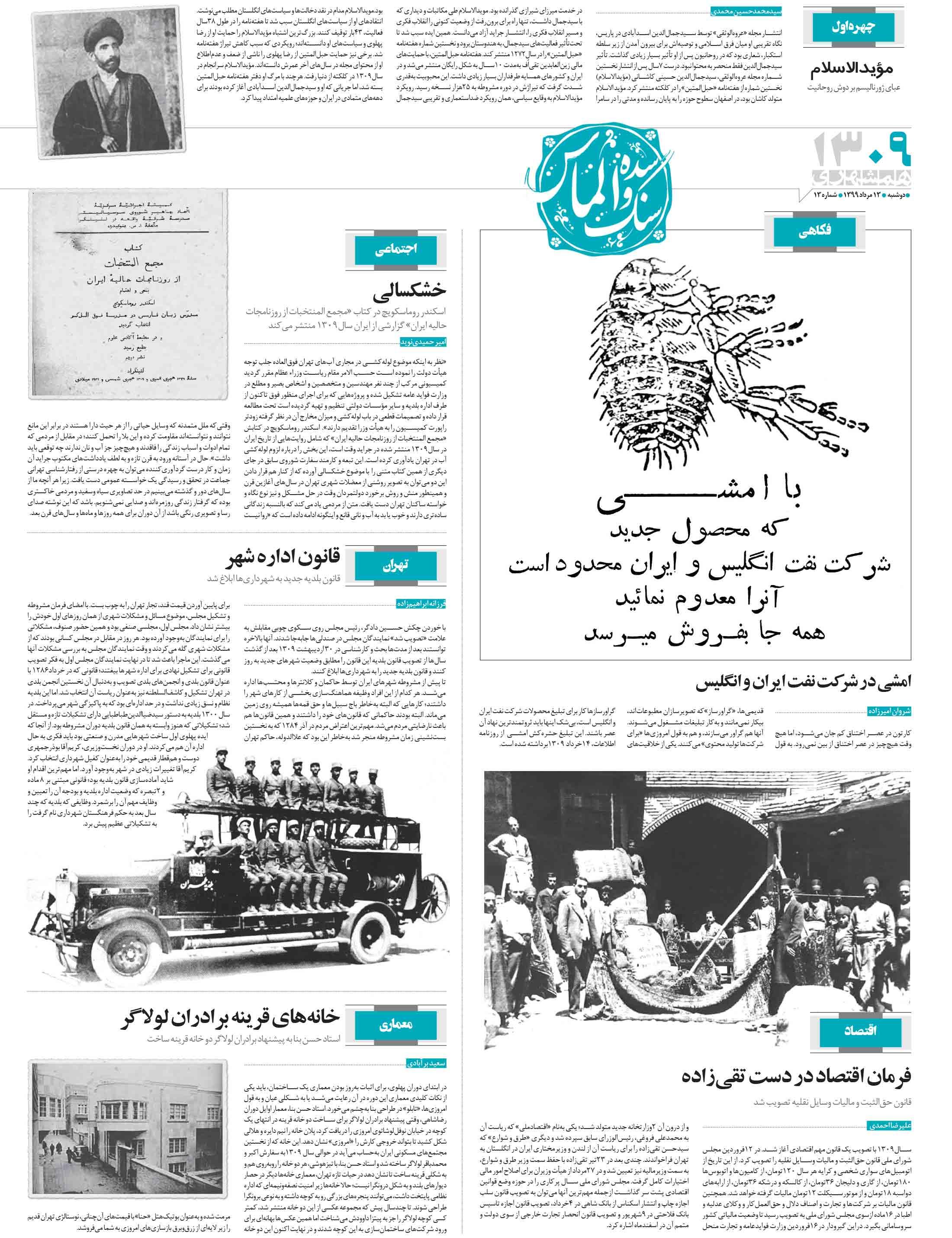 صفحه دوم قرن