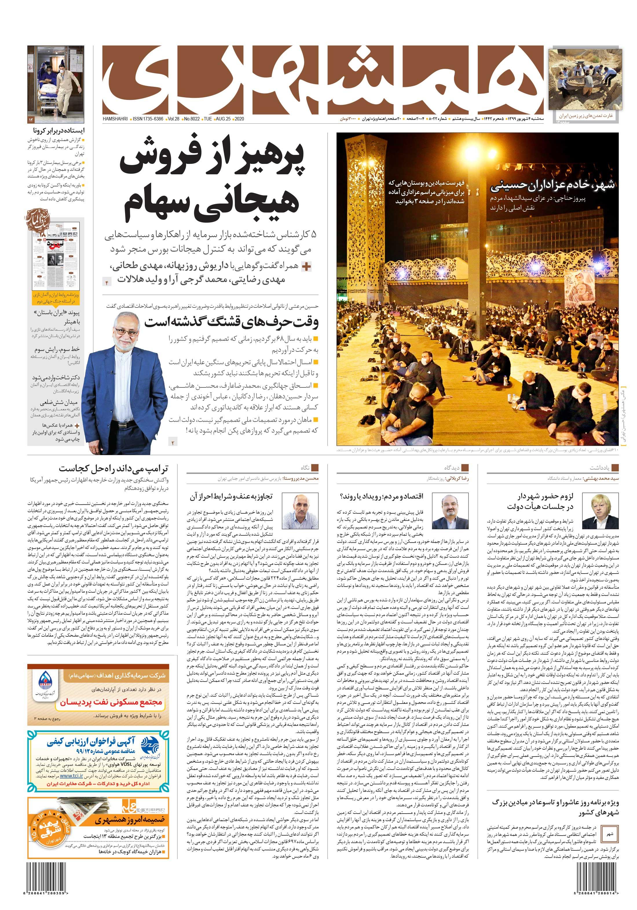 صفحه اول سهشنبه 4 شهریور 1399