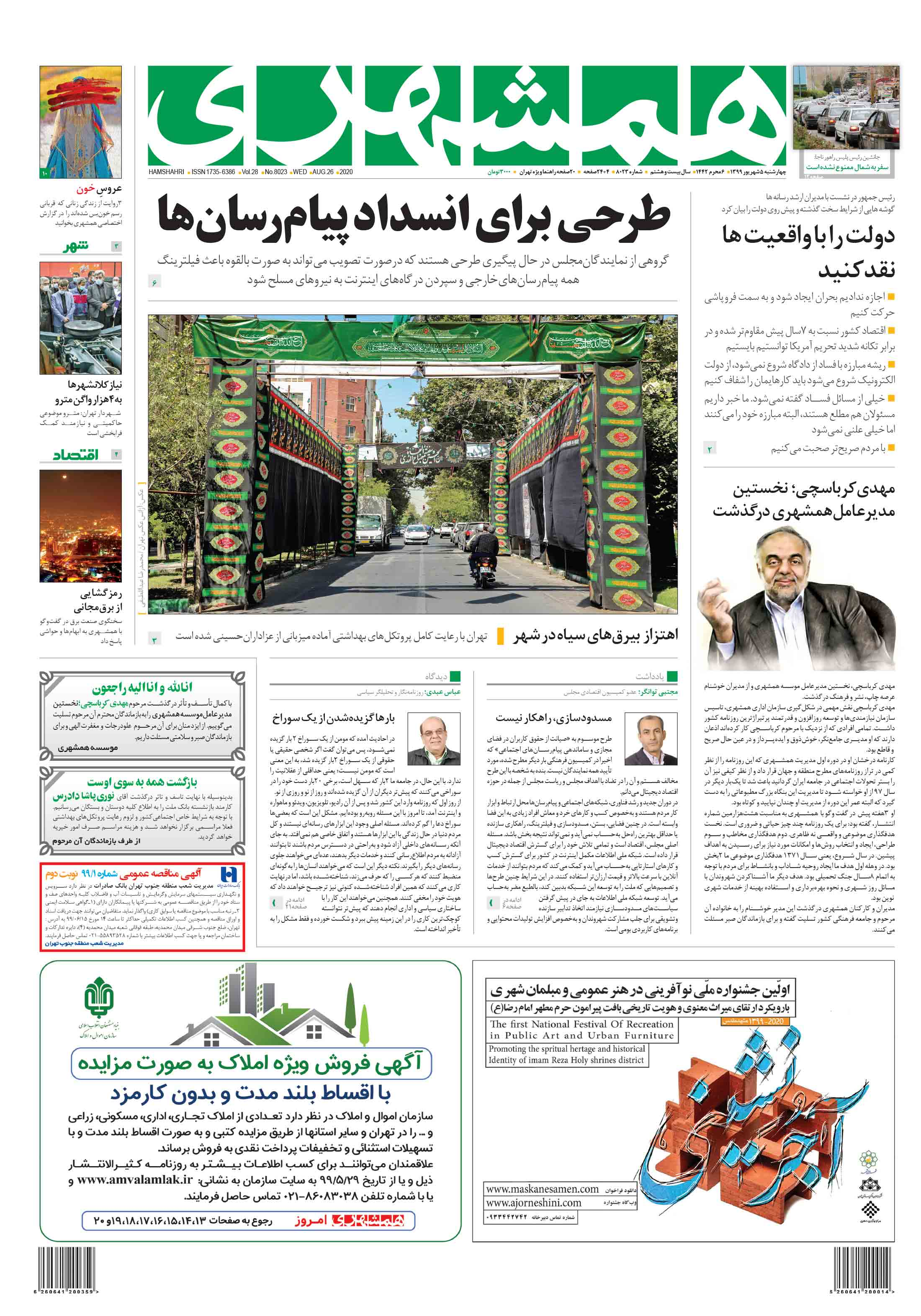 صفحه اول چهارشنبه 5 شهریور 1399