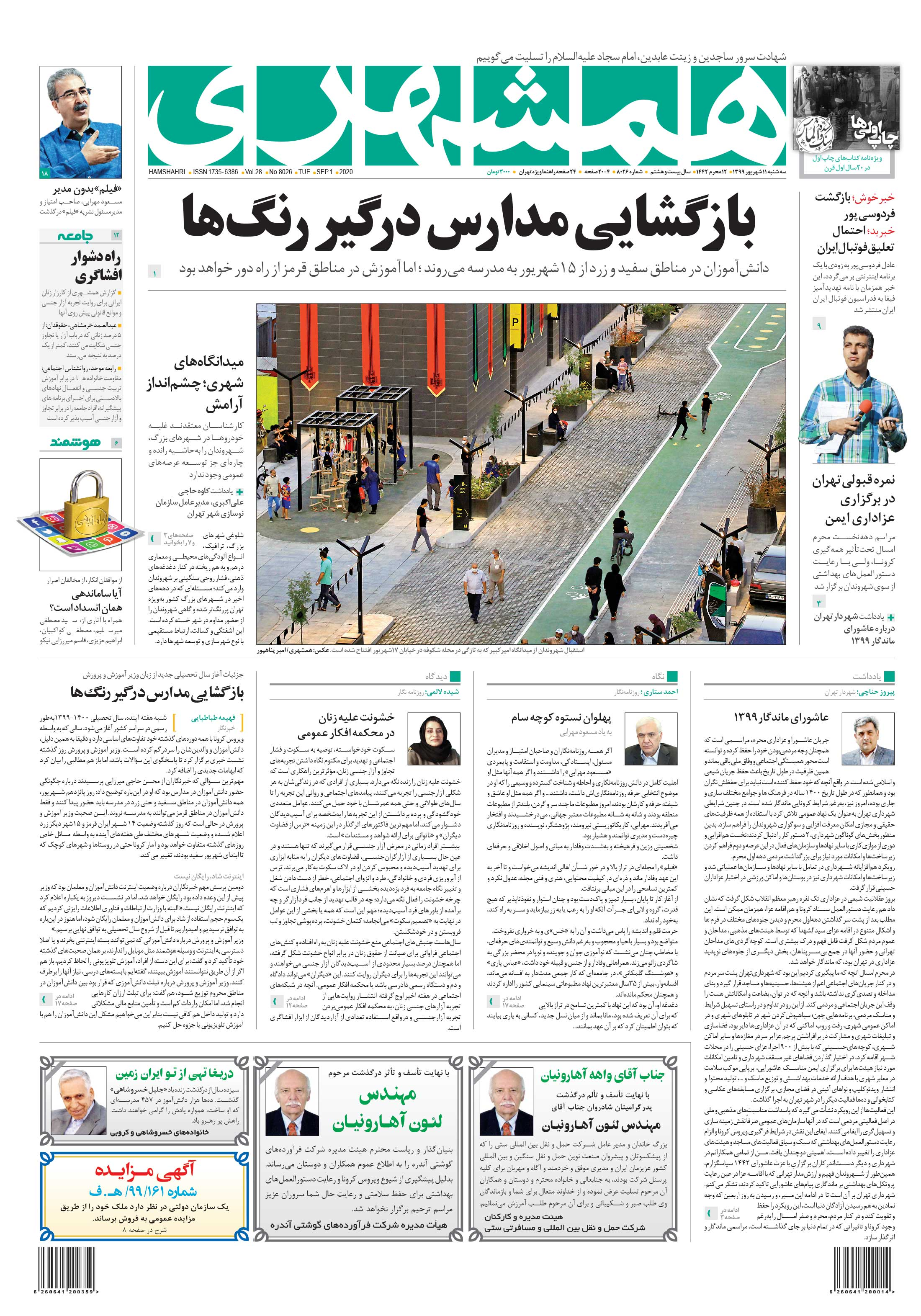 صفحه اول سهشنبه 11 شهریور 1399