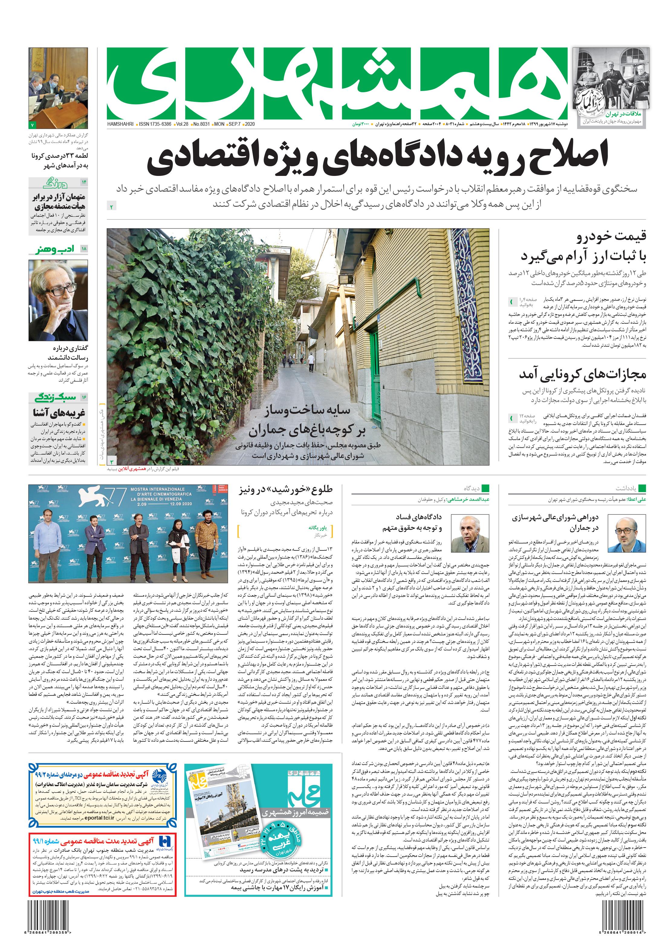 صفحه اول دوشنبه 17 شهریور 1399
