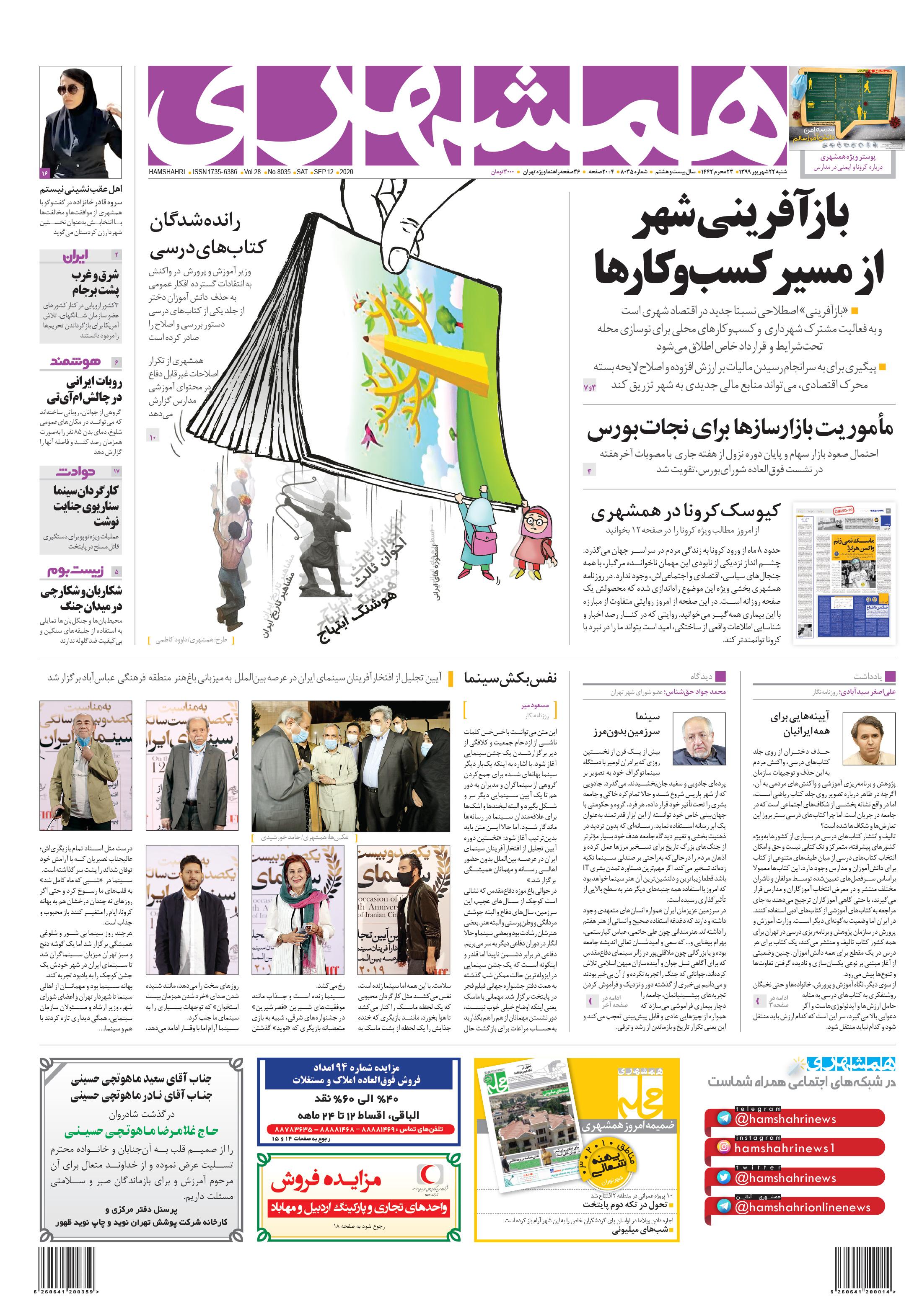 صفحه اول شنبه 22 شهریور 1399