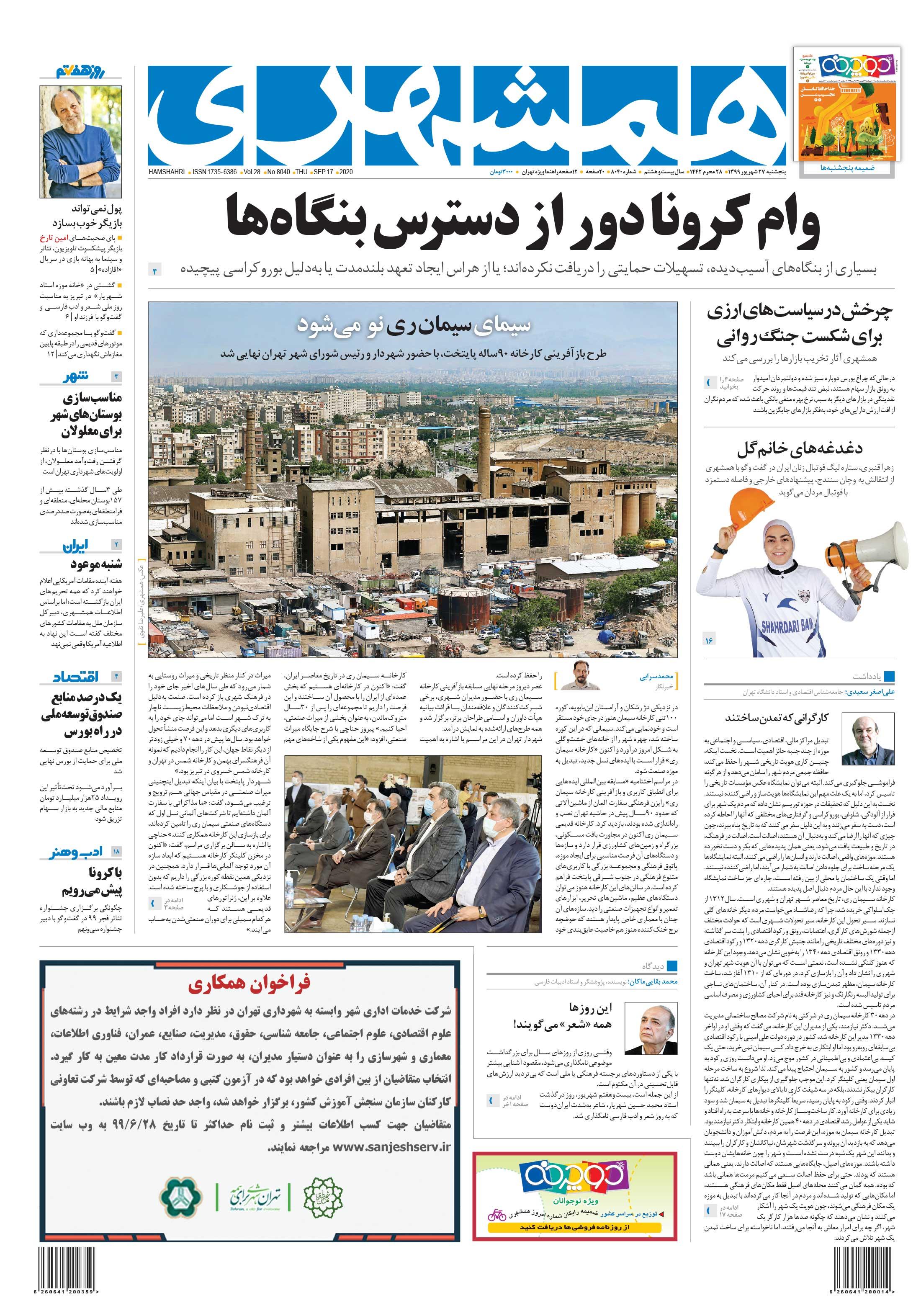 صفحه اول پنجشنبه 27 شهریور 1399