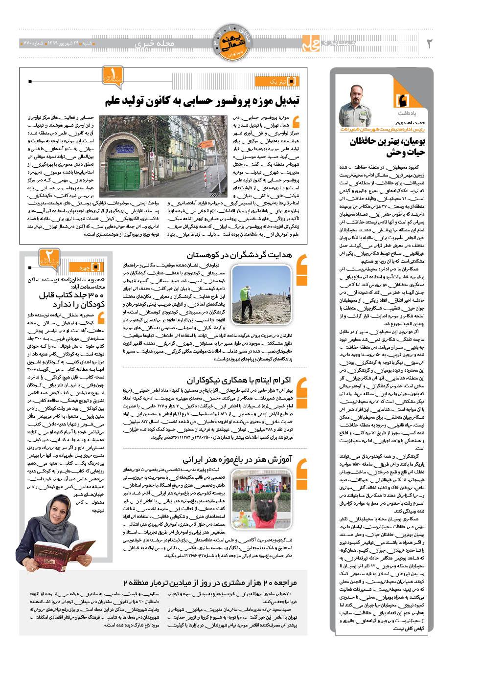 صفحه 2 محله