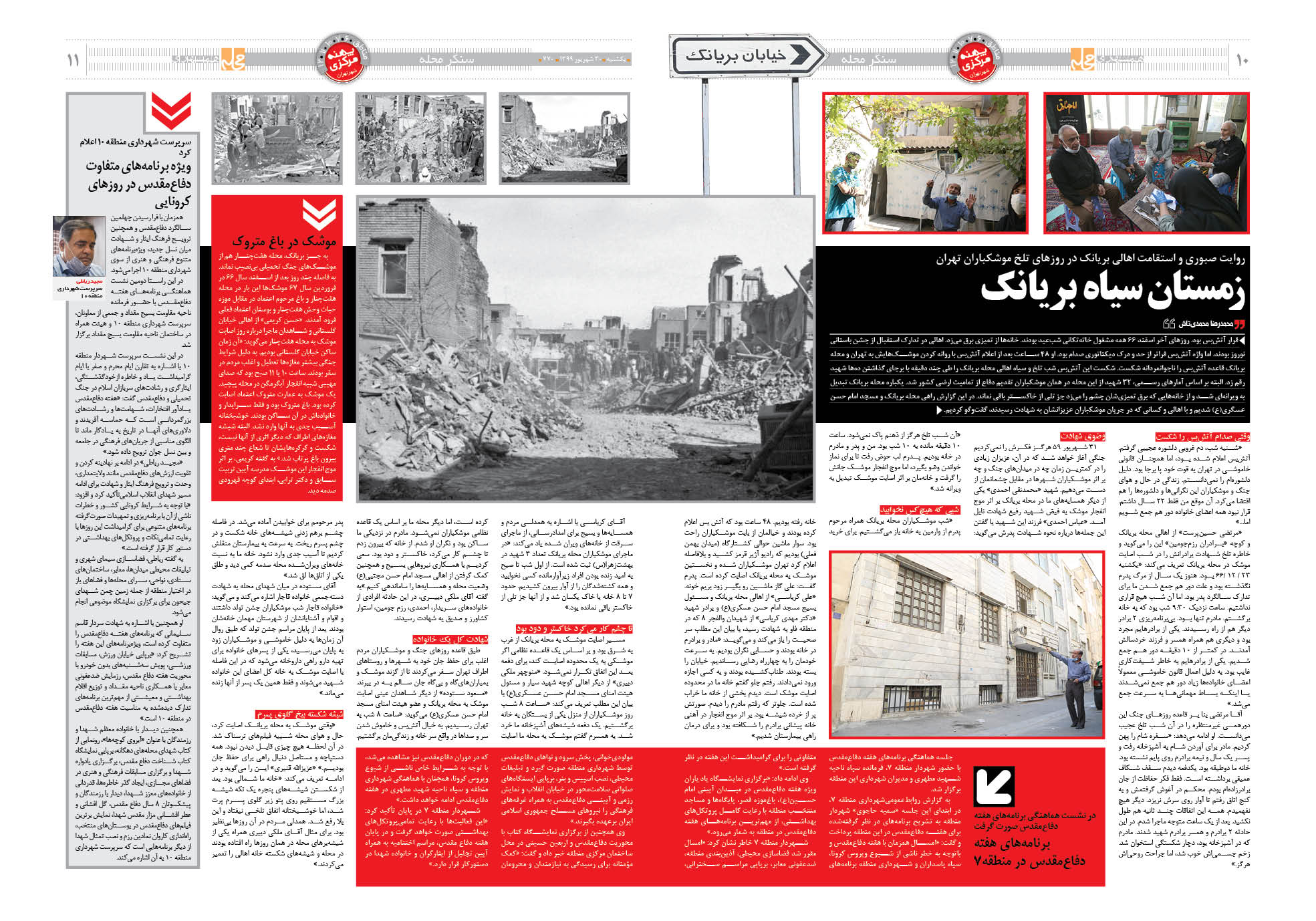 صفحه 10محله