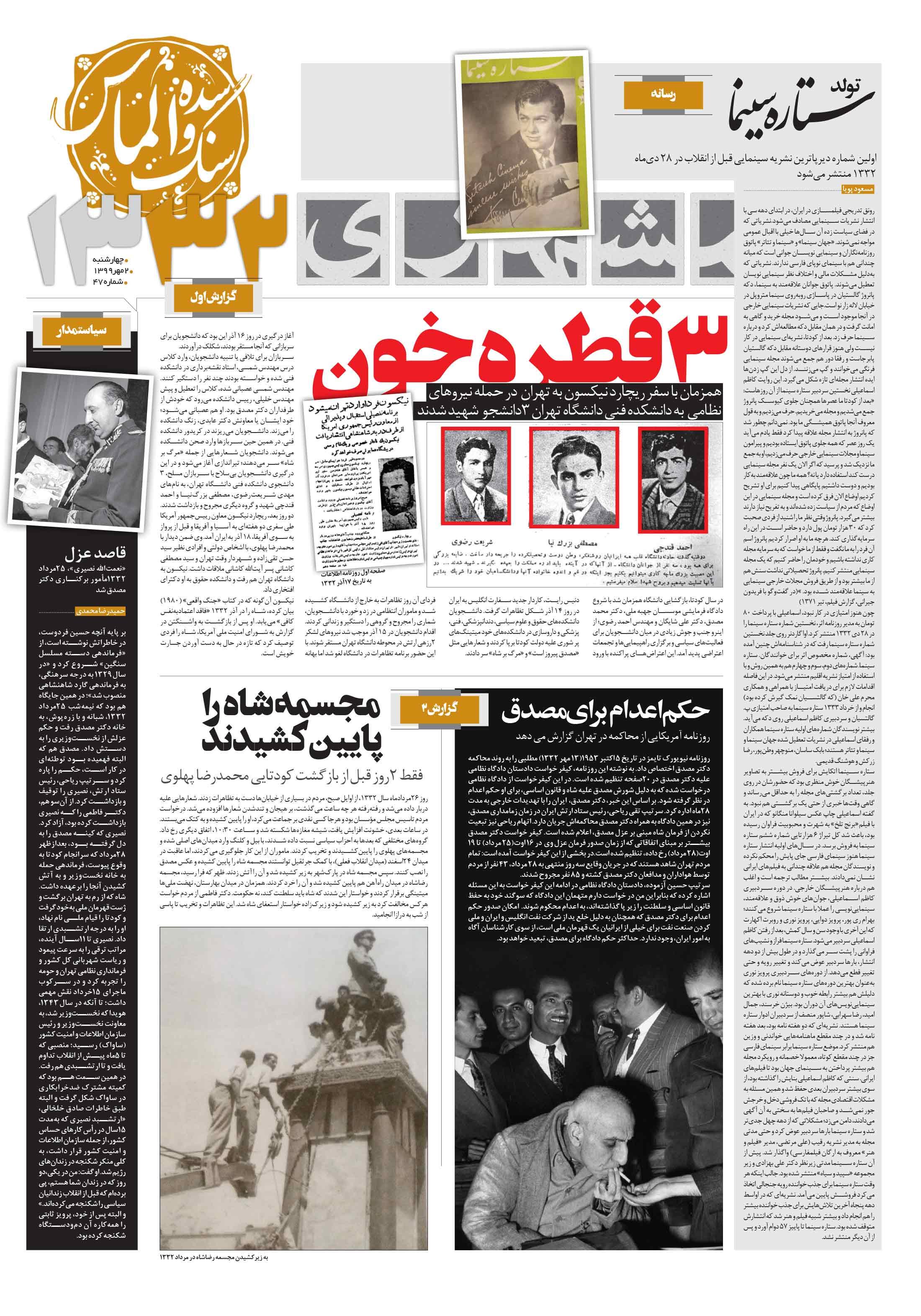 صفحه اول قرن