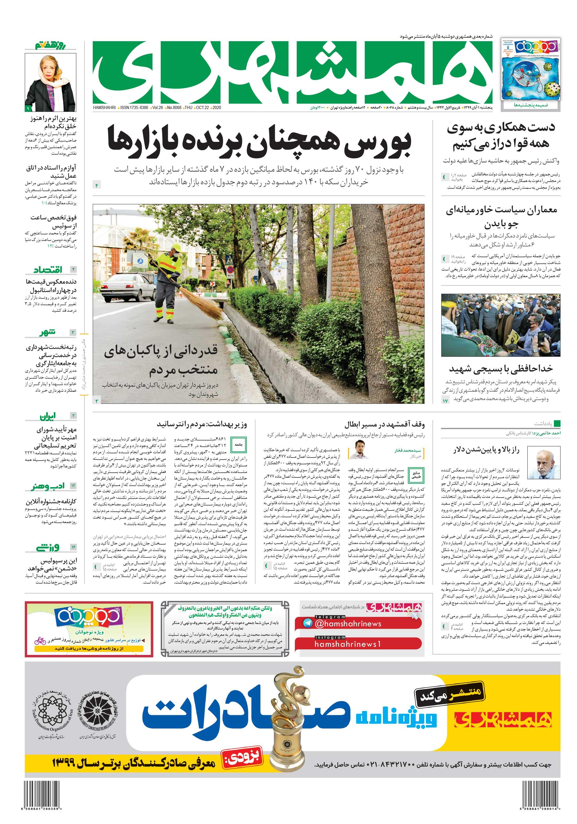 صفحه اول پنجشنبه 1 آبان 1399