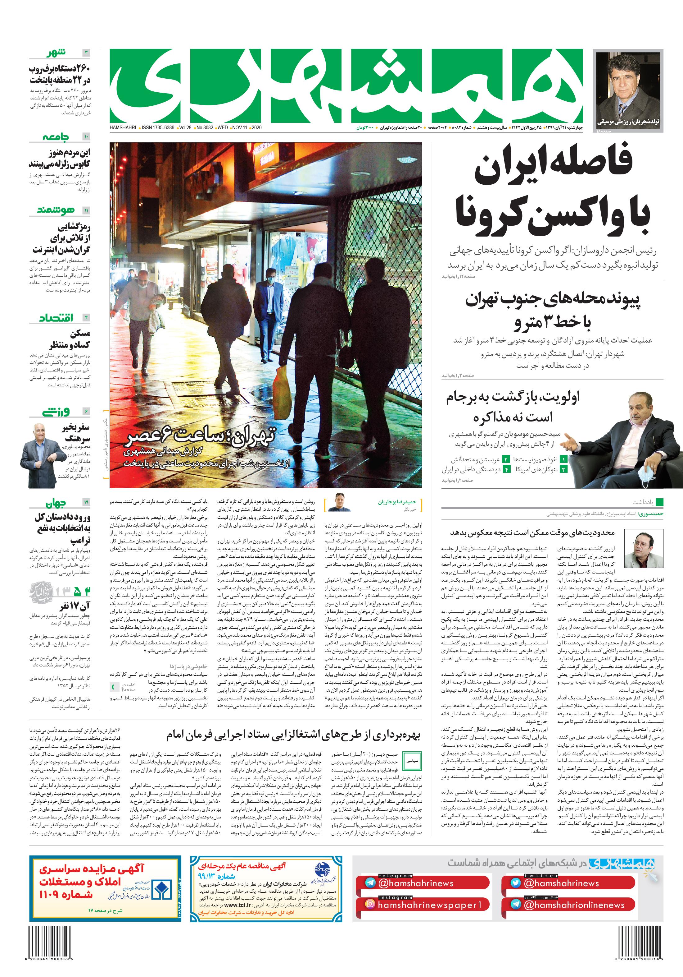 صفحه اول چهارشنبه 21 آبان 1399