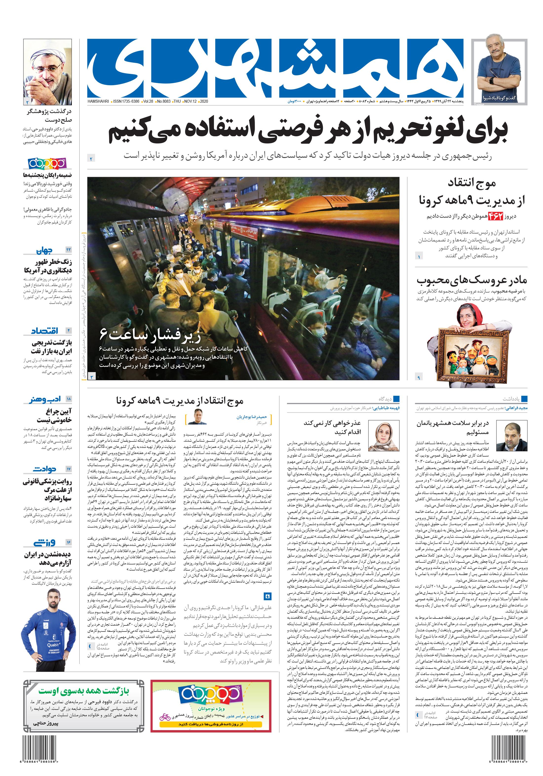 صفحه اول پنجشنبه 22 آبان 1399