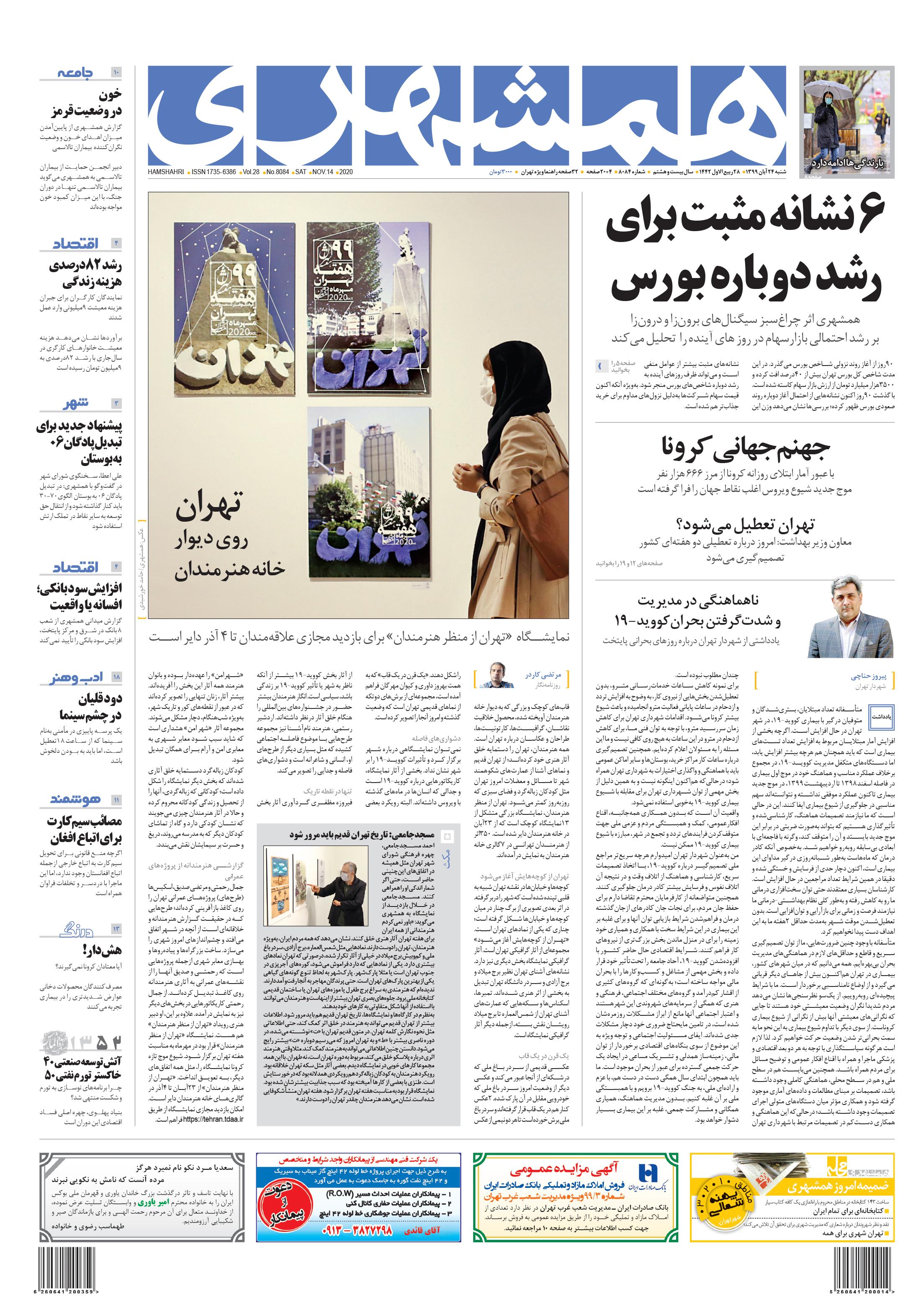صفحه اول شنبه 24 آبان 1399