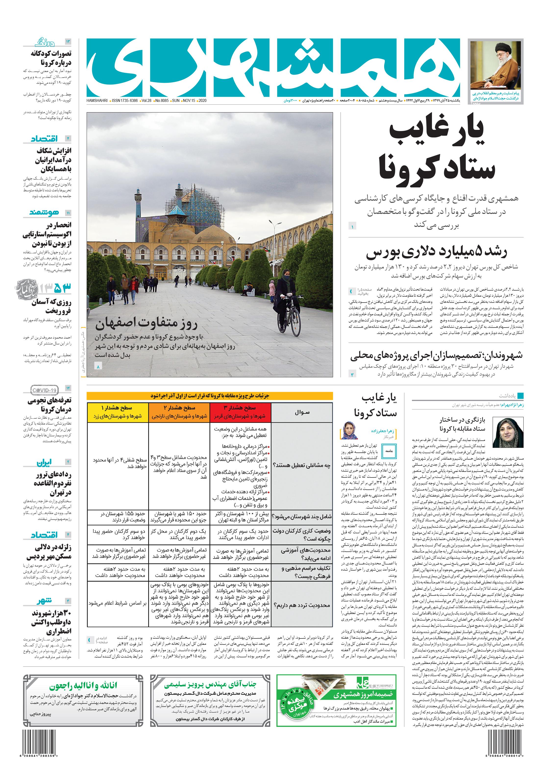 صفحه اول یکشنبه 25 آبان 1399