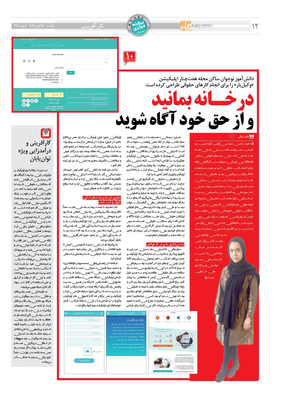 صفحه 13-12 محله