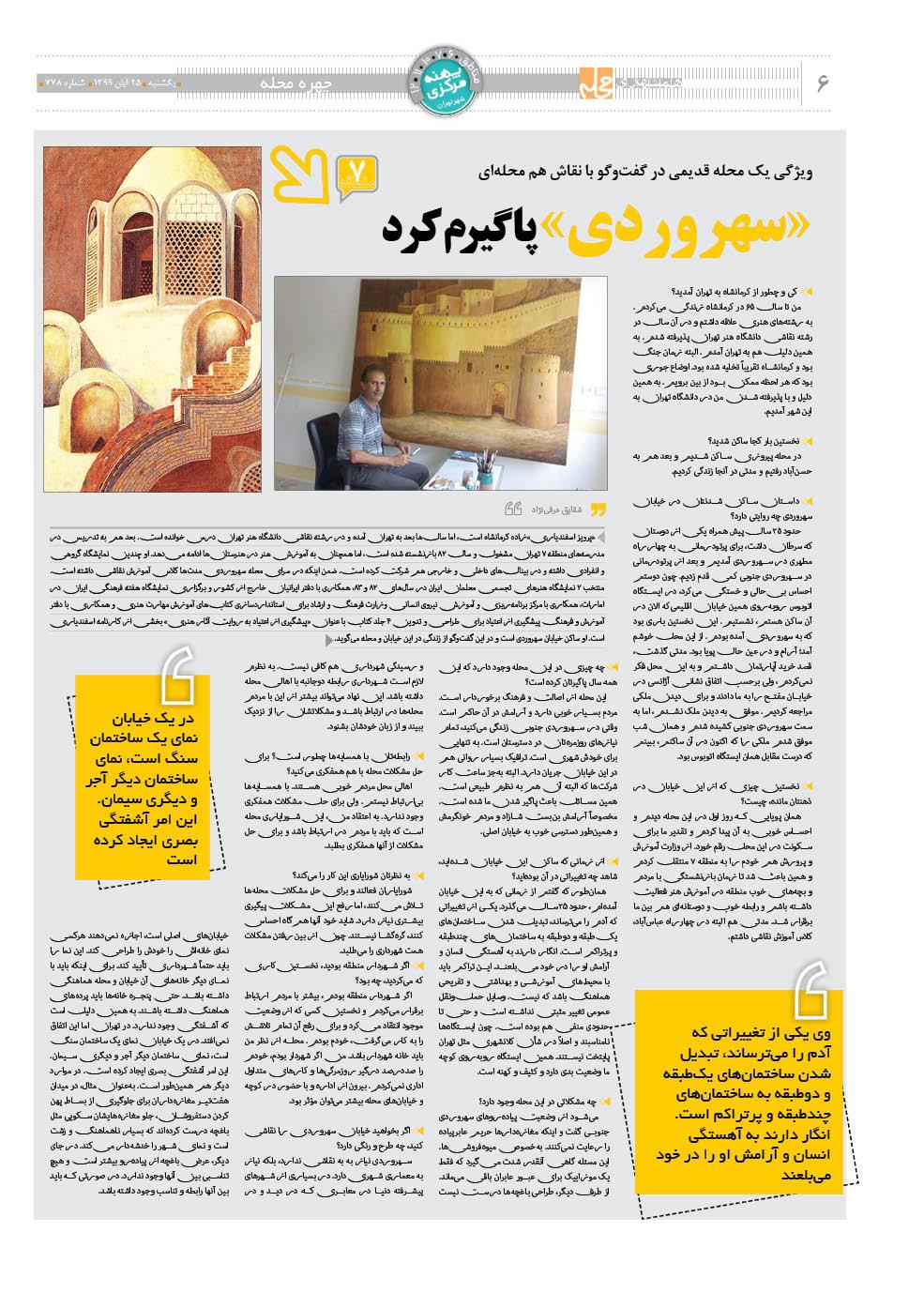صفحه 6 محله
