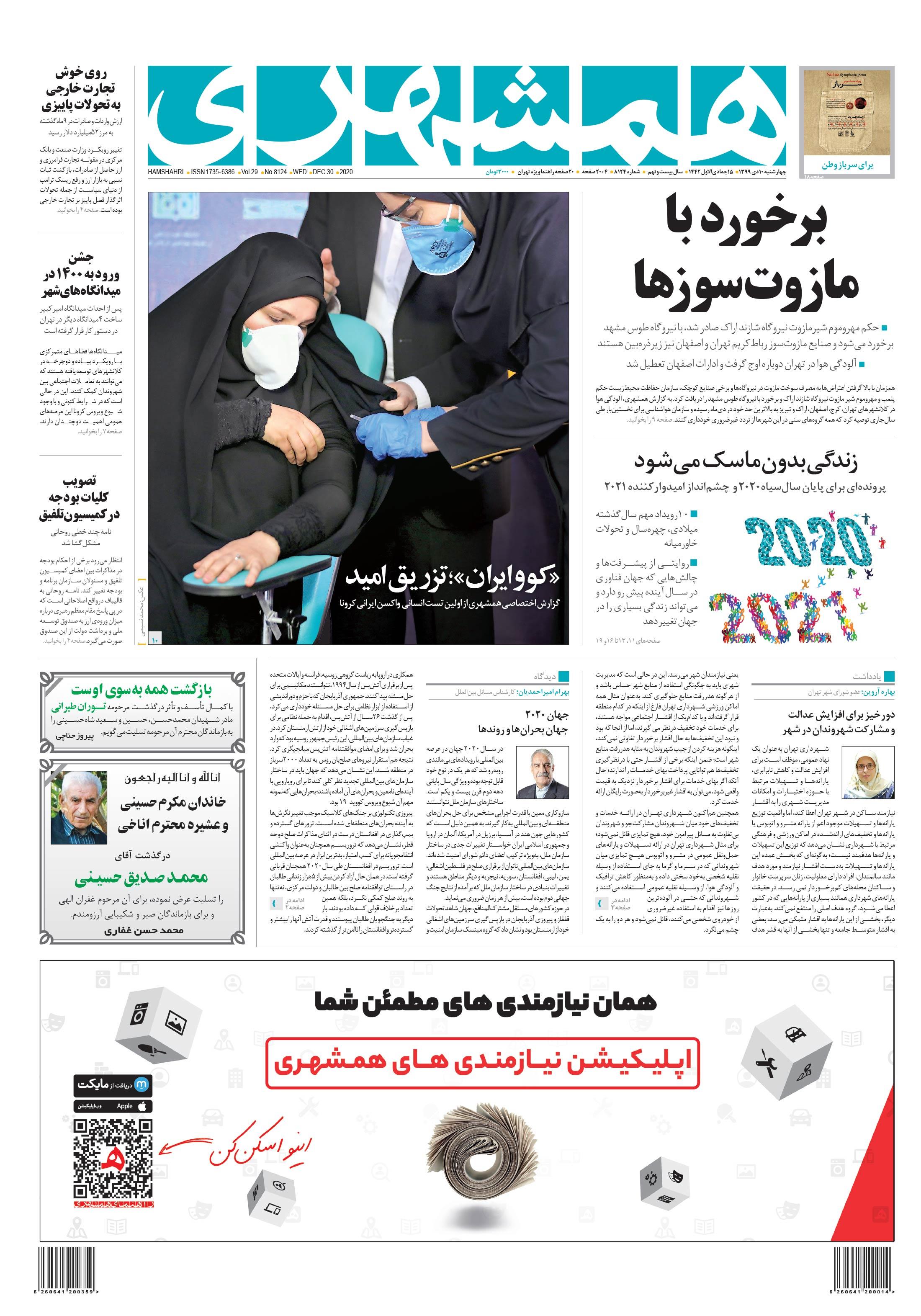صفحه اول چهارشنبه 10 دی 1399