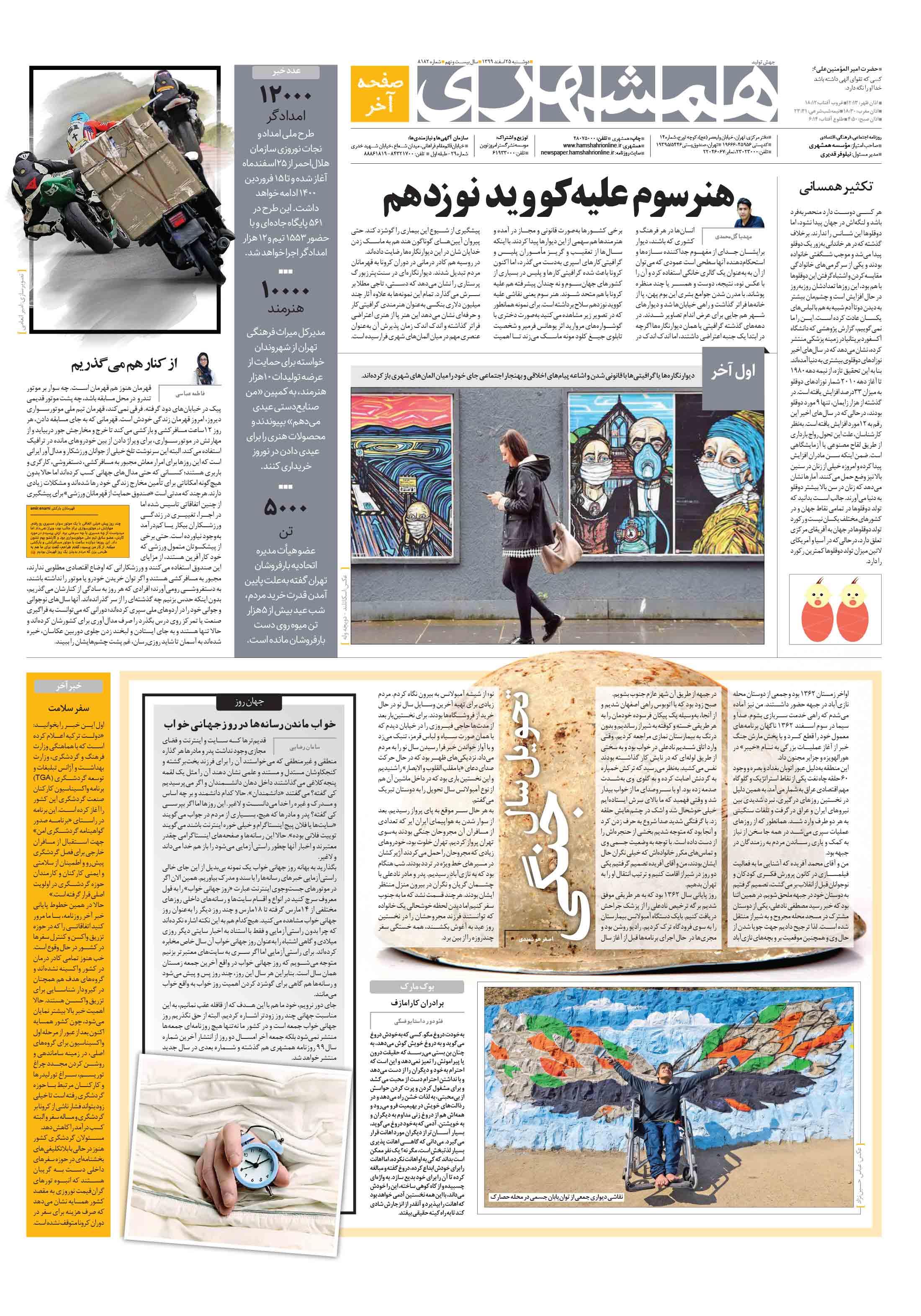 صفحهآخر