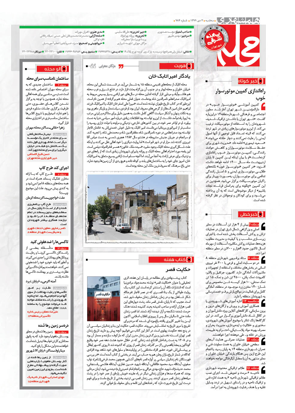 صفحه16محله