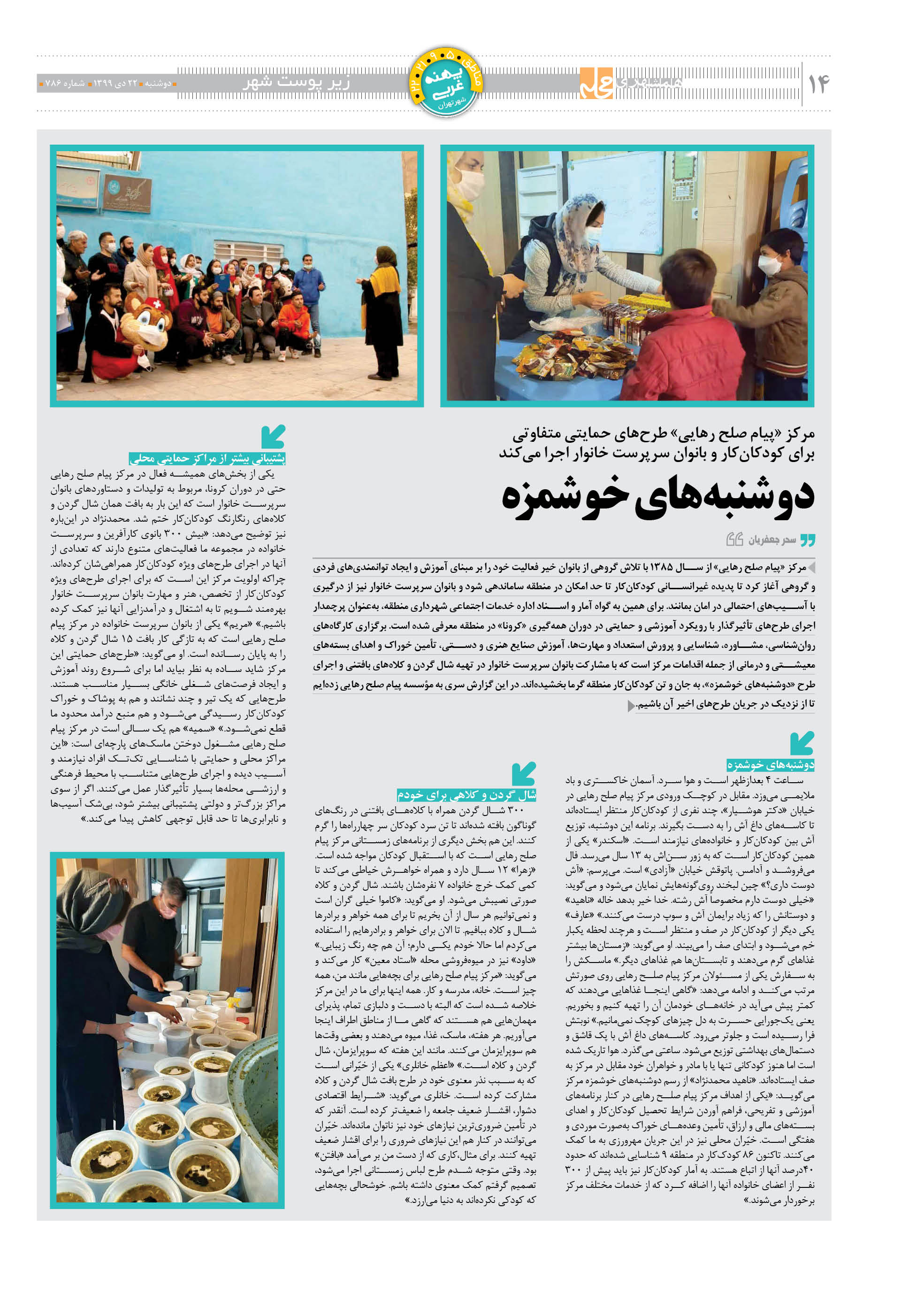 صفحه 14 محله