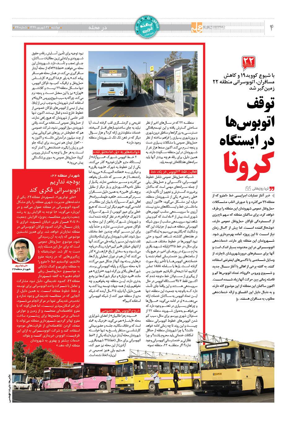 صفحه4 محله