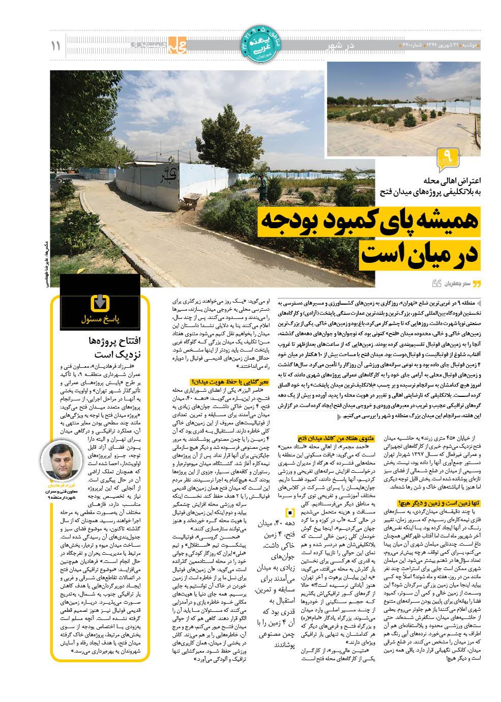 صفحه 11 محله