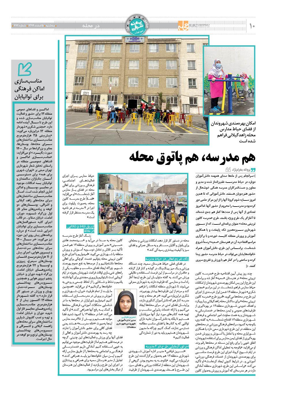 صفحه11-10محله
