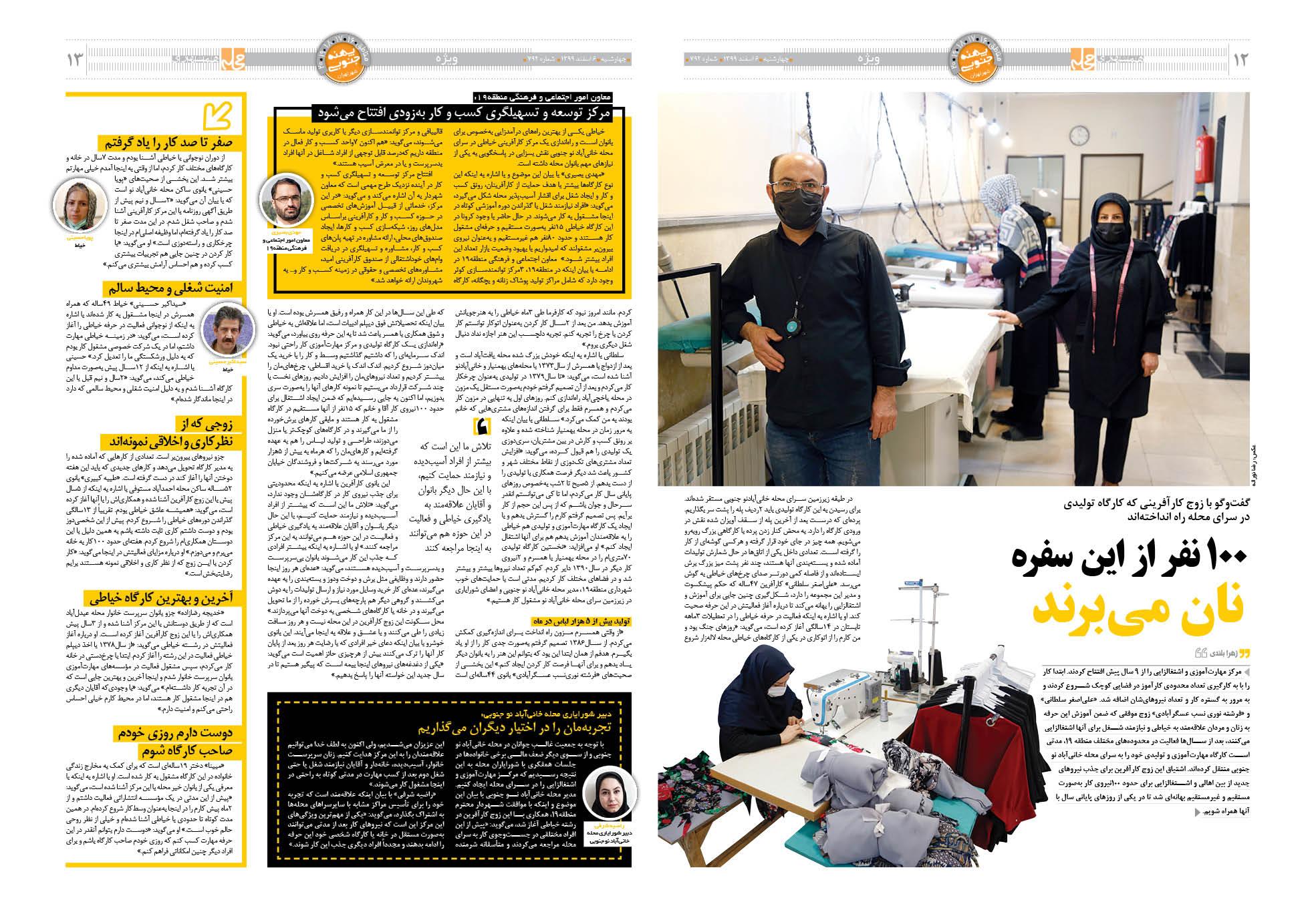 صفحه 12 محله