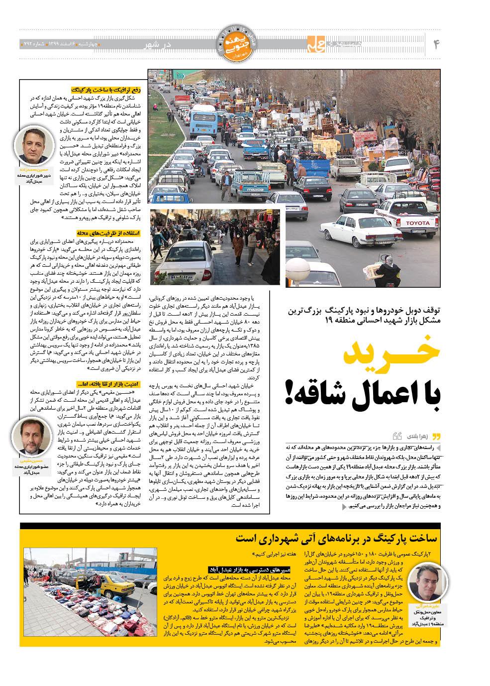 صفحه 4 محله