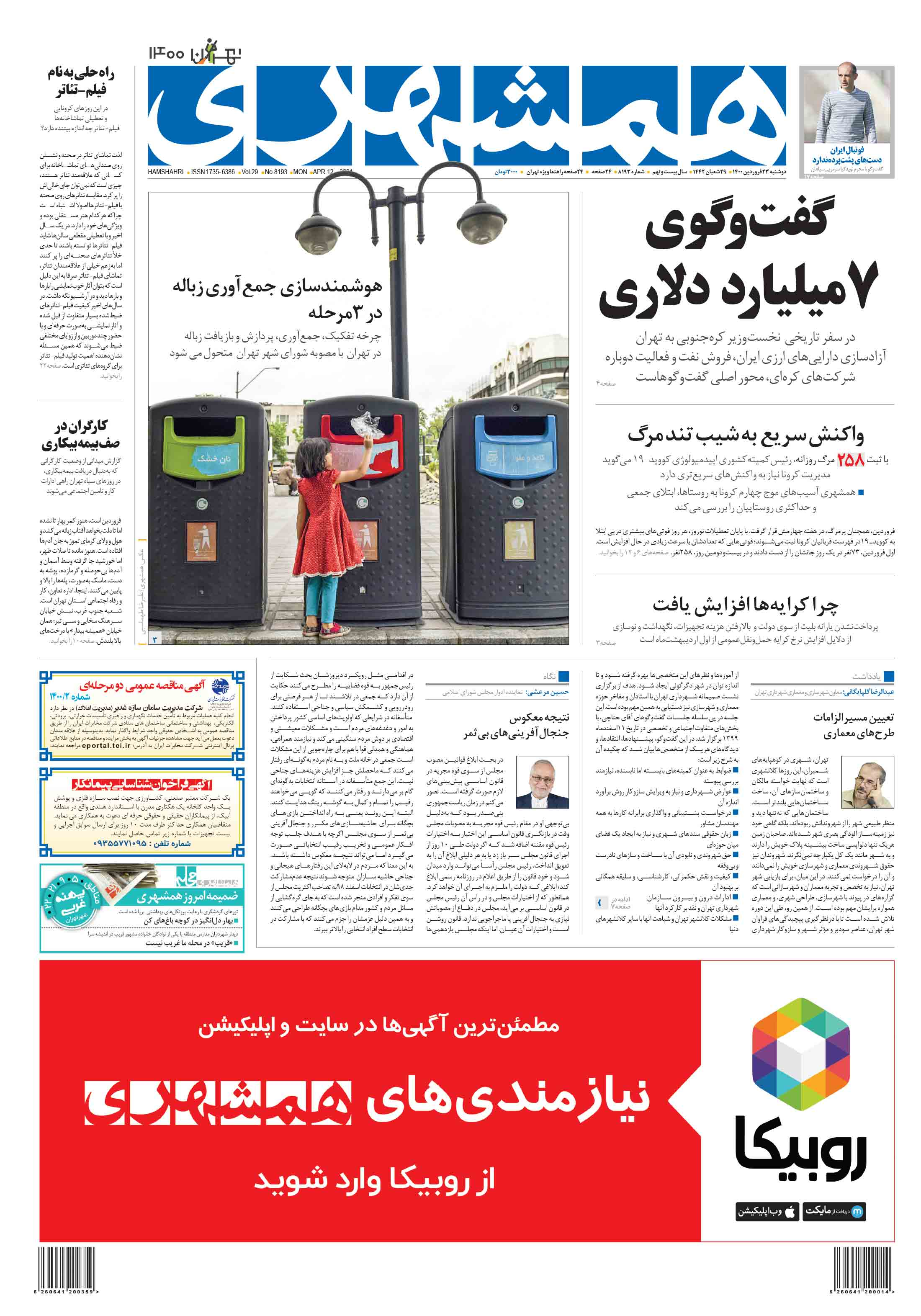 صفحه اول دوشنبه 23 فروردین 1400
