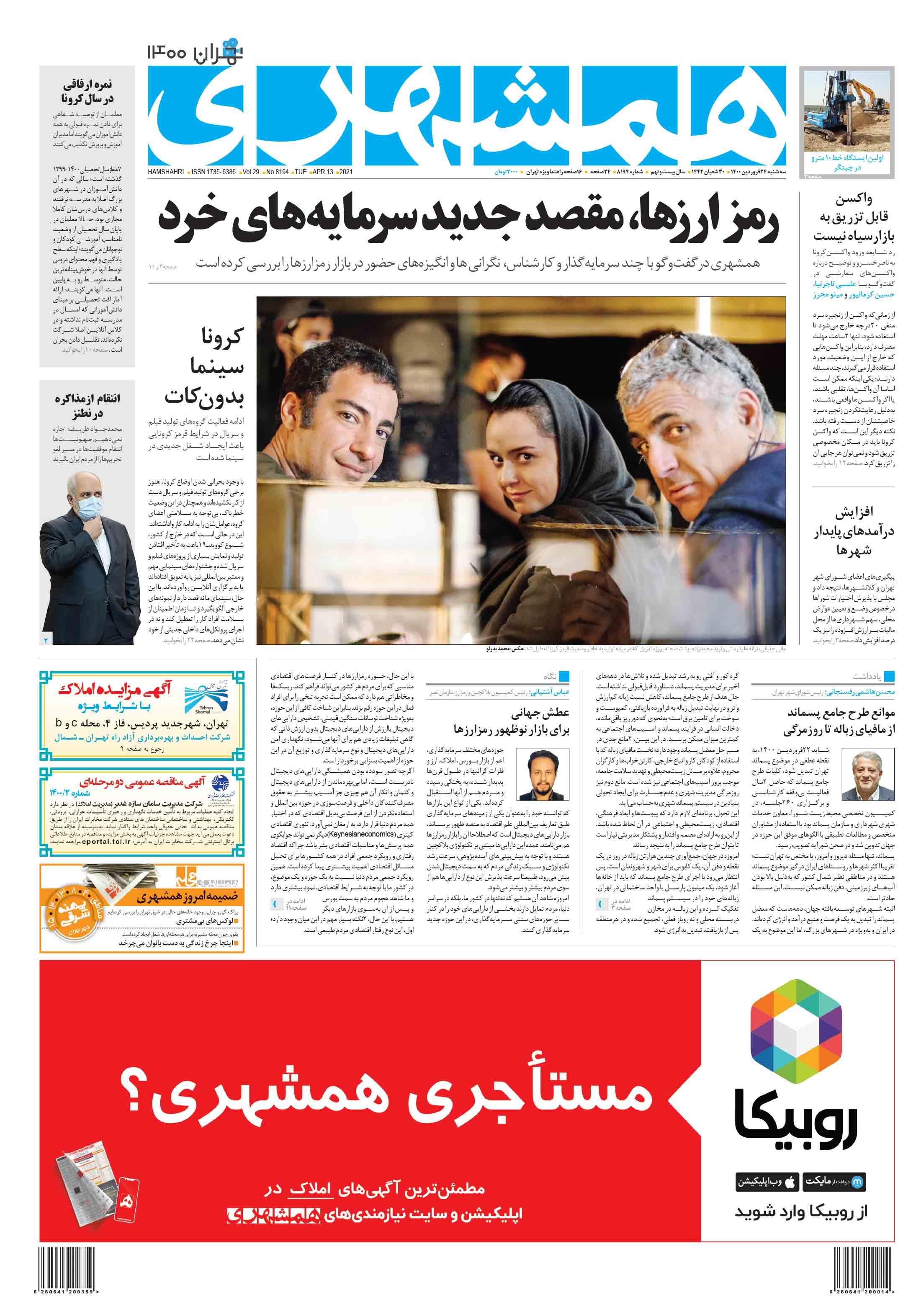 صفحه اول سهشنبه 24 فروردین 1400