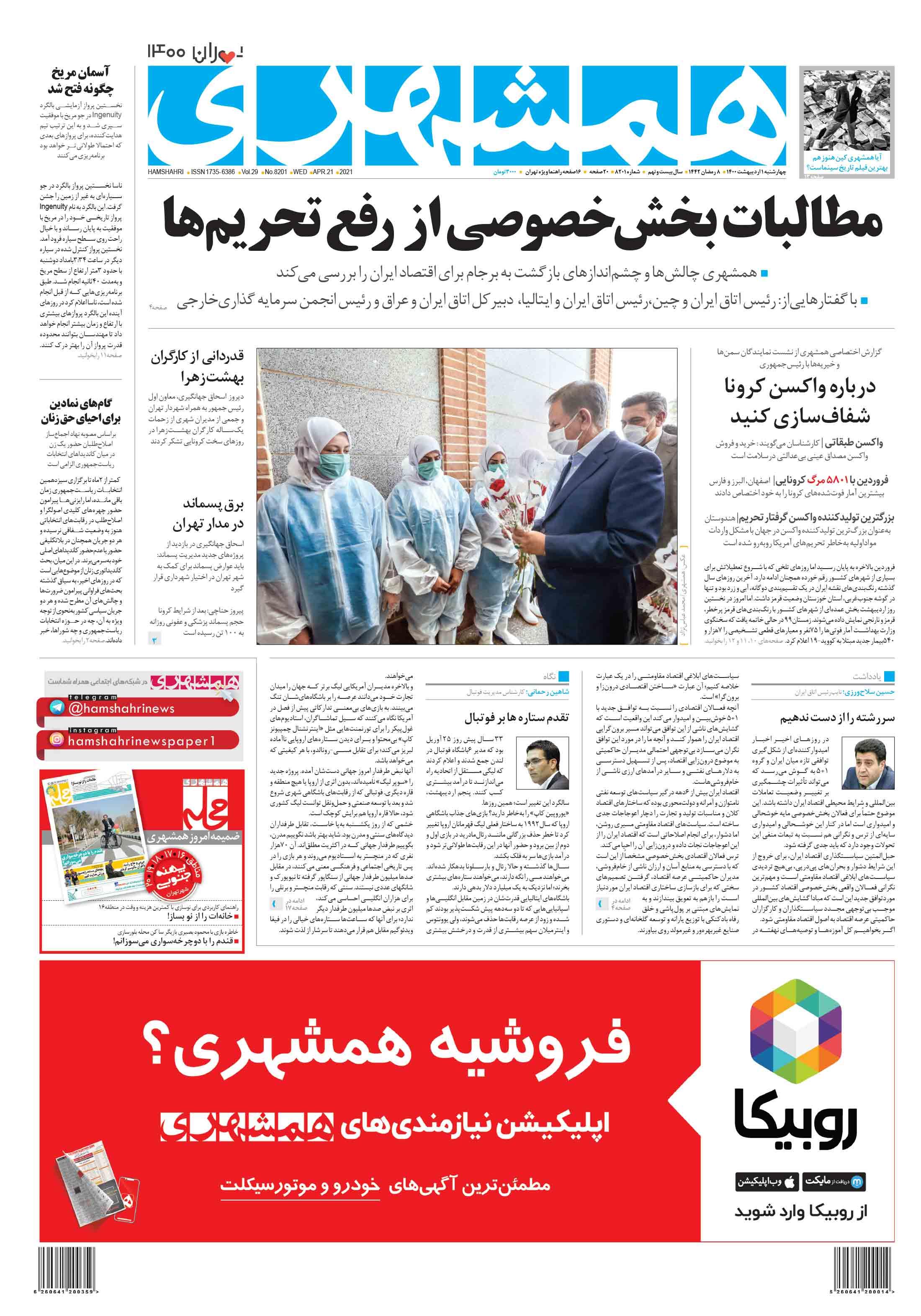 صفحه اول چهارشنبه 1 اردیبهشت 1400