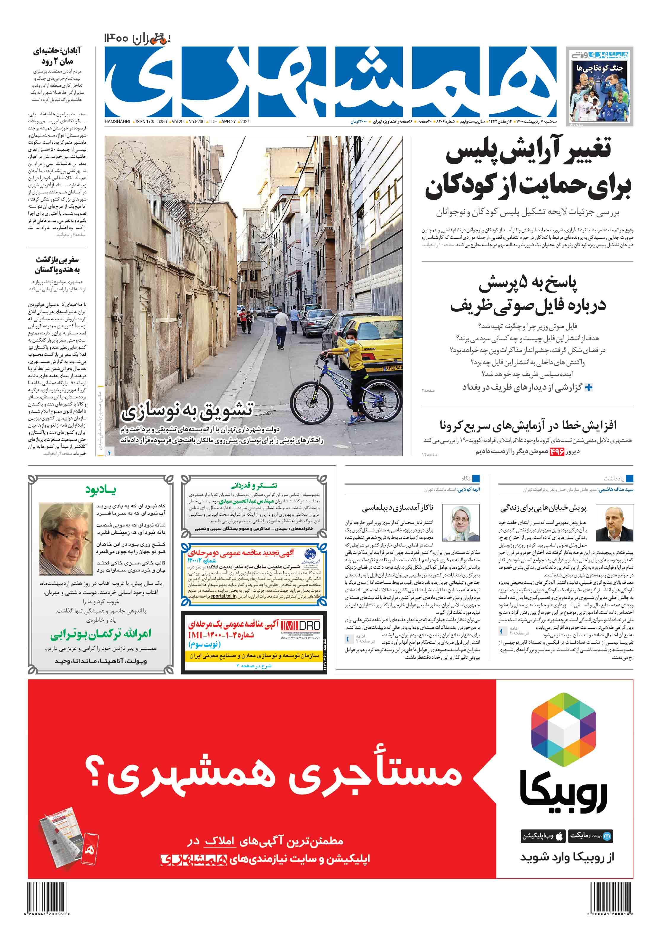 صفحه اول سهشنبه 7 اردیبهشت 1400